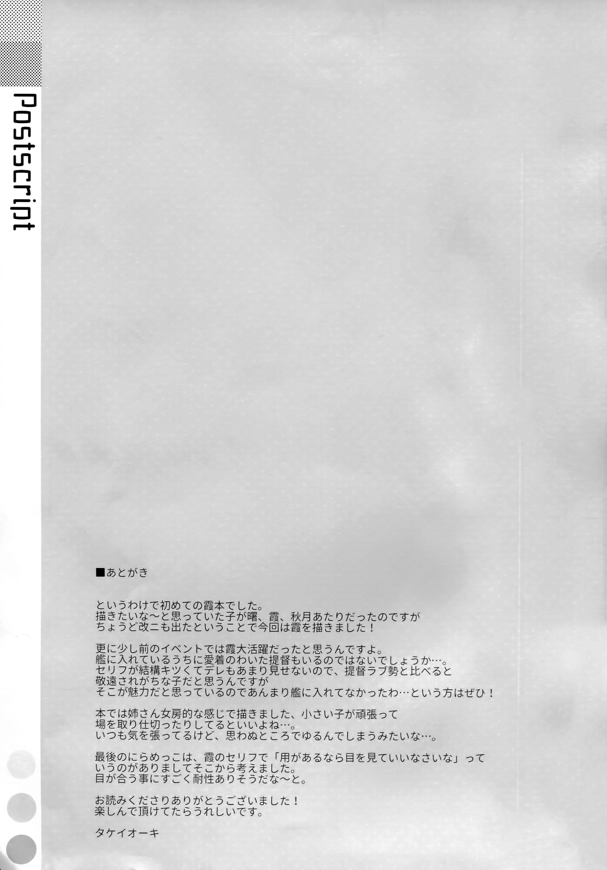 Naka Warui Furi Shite Kasumi to Teitoku ga ××× Shimakuritte Hontou desu ka? 23