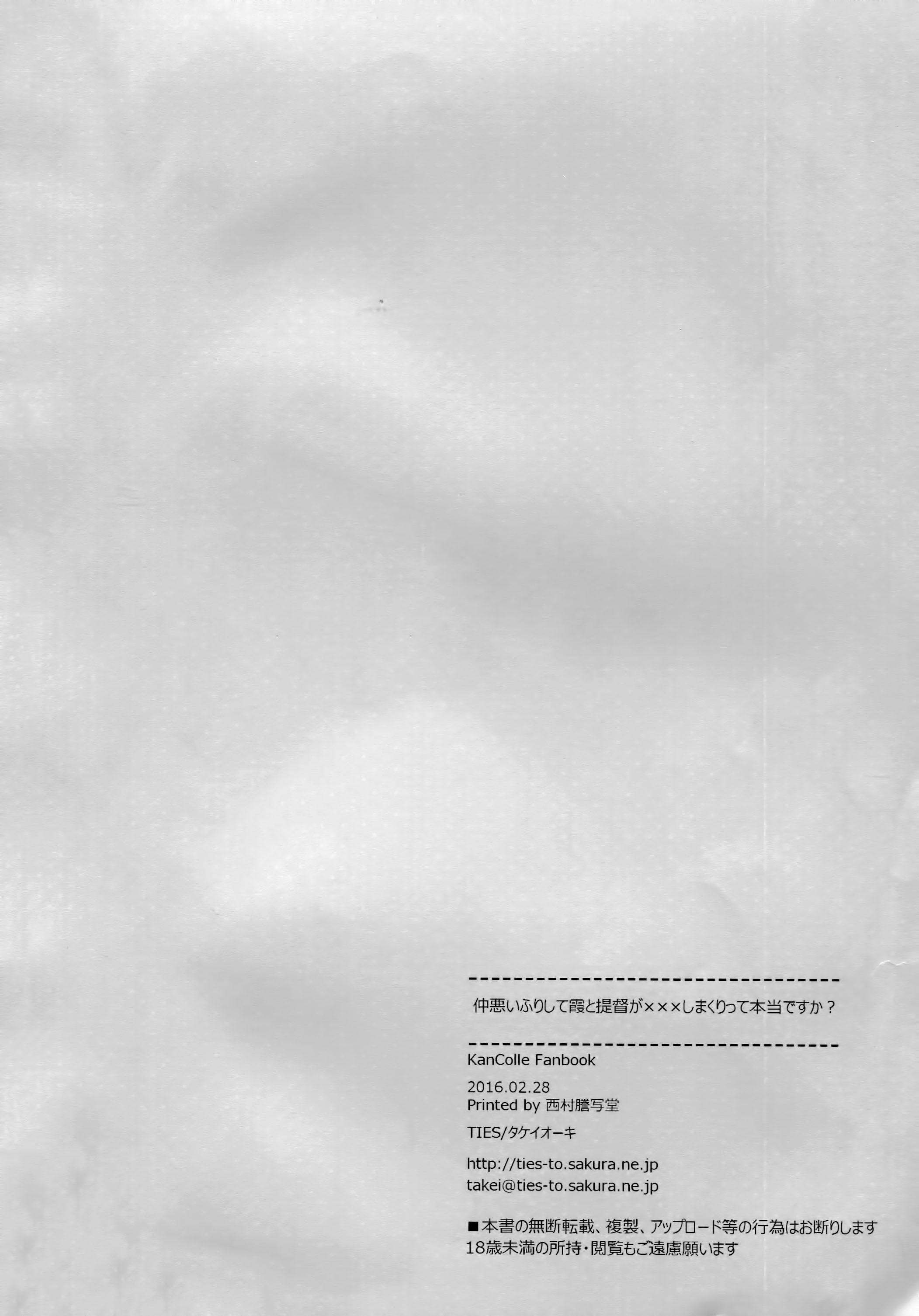 Naka Warui Furi Shite Kasumi to Teitoku ga ××× Shimakuritte Hontou desu ka? 24