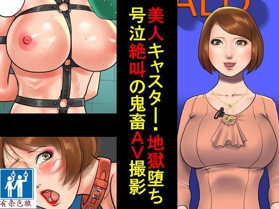 Bijin Caster Jigoku-ochi Goukyuu Zekkyou no Kichiku AV Satsuei 0