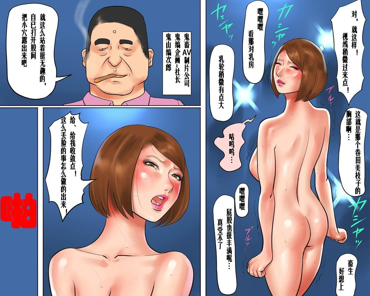 Bijin Caster Jigoku-ochi Goukyuu Zekkyou no Kichiku AV Satsuei 14