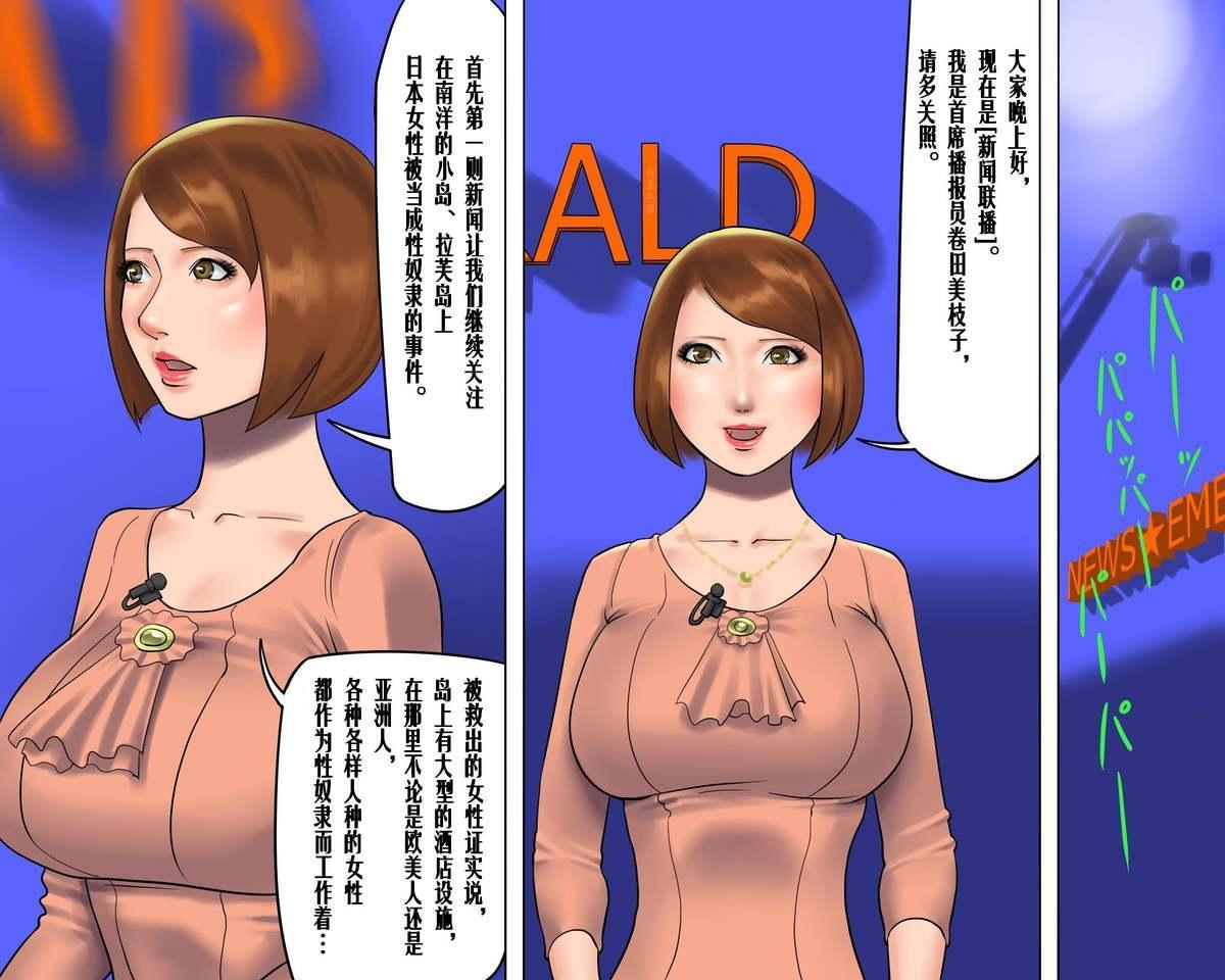 Bijin Caster Jigoku-ochi Goukyuu Zekkyou no Kichiku AV Satsuei 2