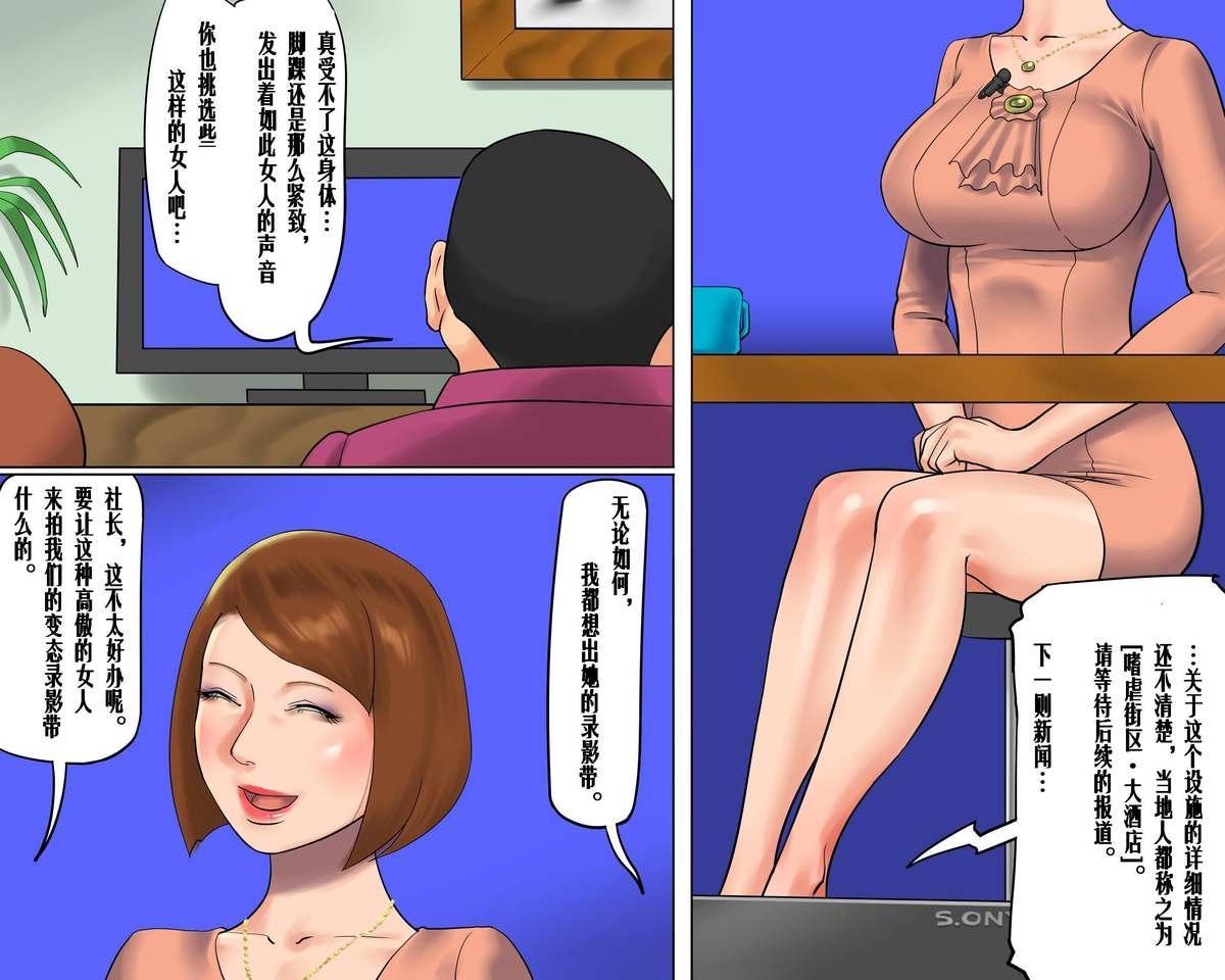 Bijin Caster Jigoku-ochi Goukyuu Zekkyou no Kichiku AV Satsuei 3