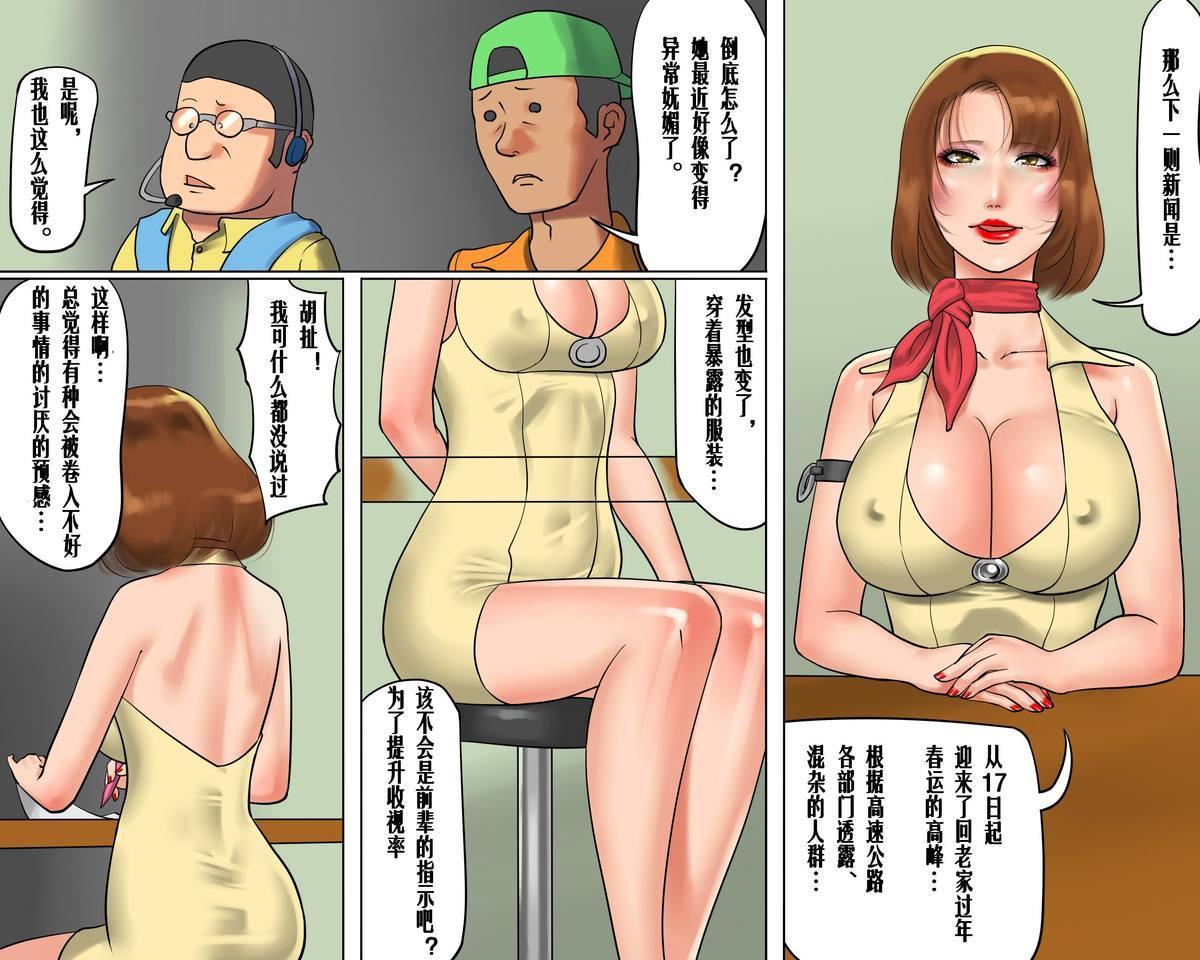 Bijin Caster Jigoku-ochi Goukyuu Zekkyou no Kichiku AV Satsuei 42