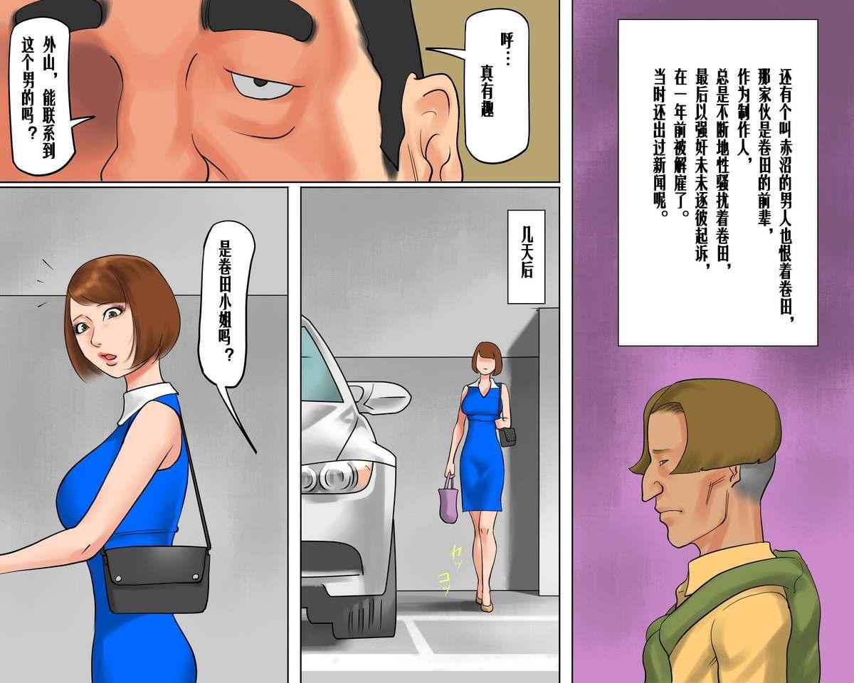 Bijin Caster Jigoku-ochi Goukyuu Zekkyou no Kichiku AV Satsuei 5