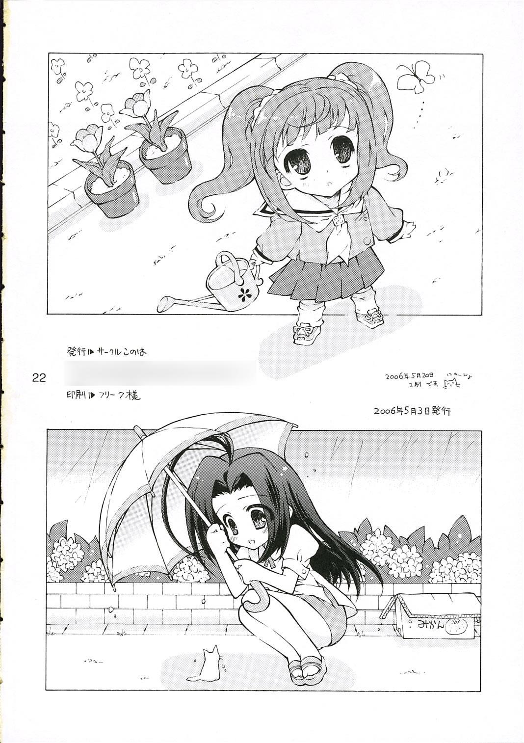 Oshiete Heart no Katachi 20