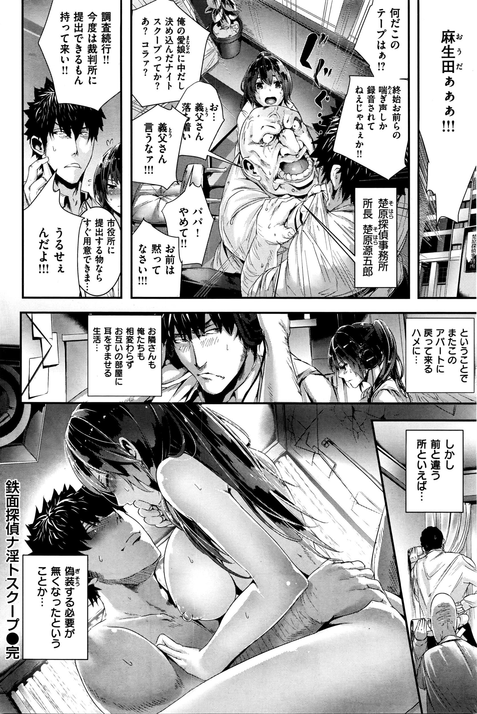COMIC Kairakuten BEAST 2016-05 107