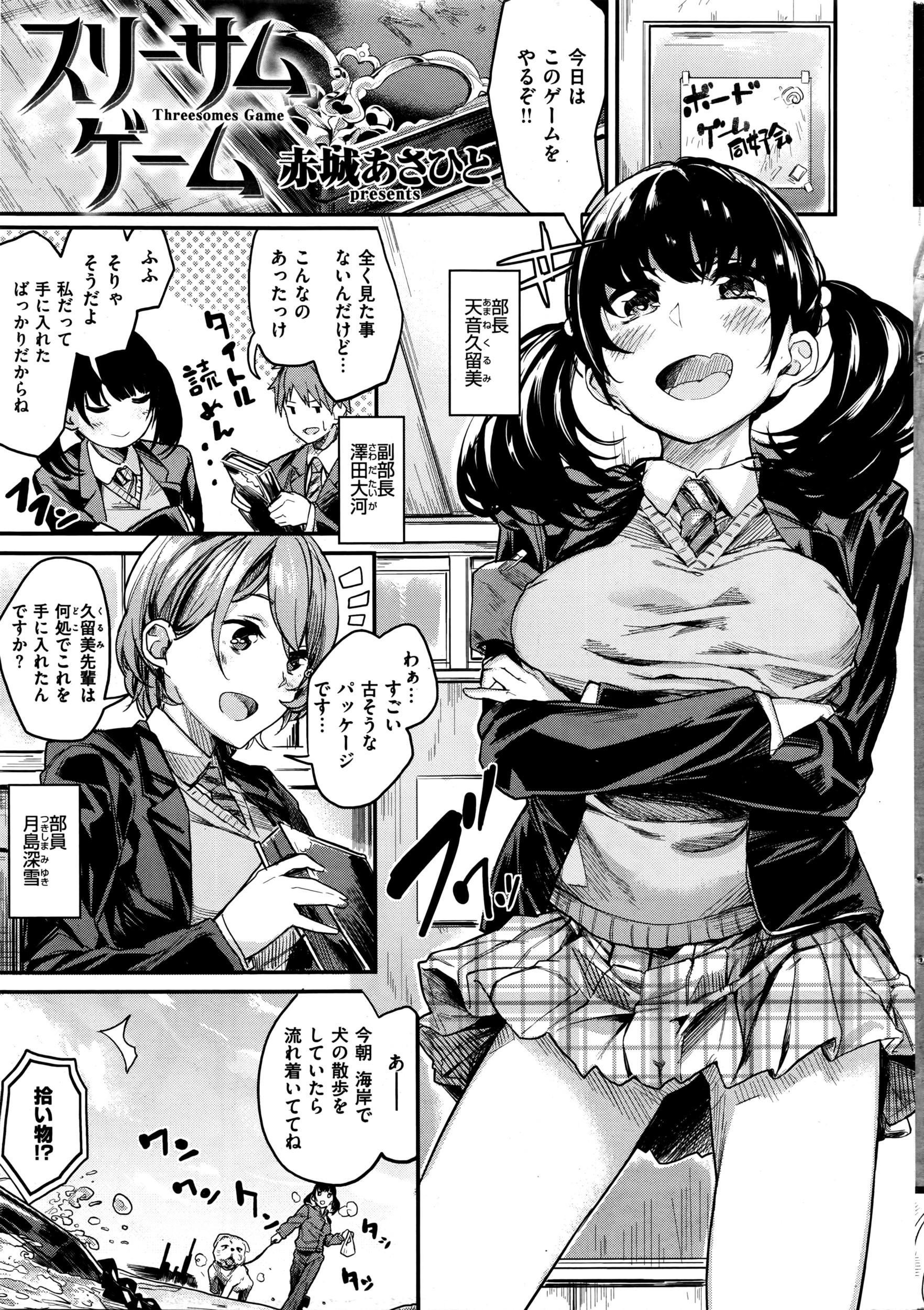 COMIC Kairakuten BEAST 2016-05 10