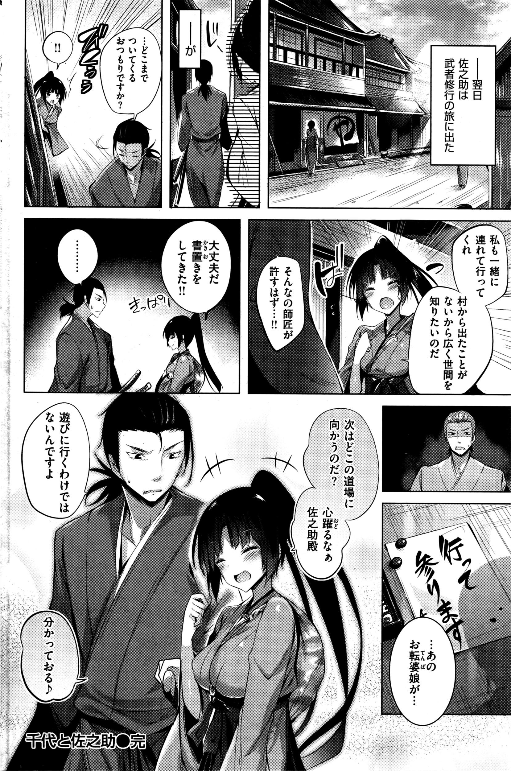 COMIC Kairakuten BEAST 2016-05 143