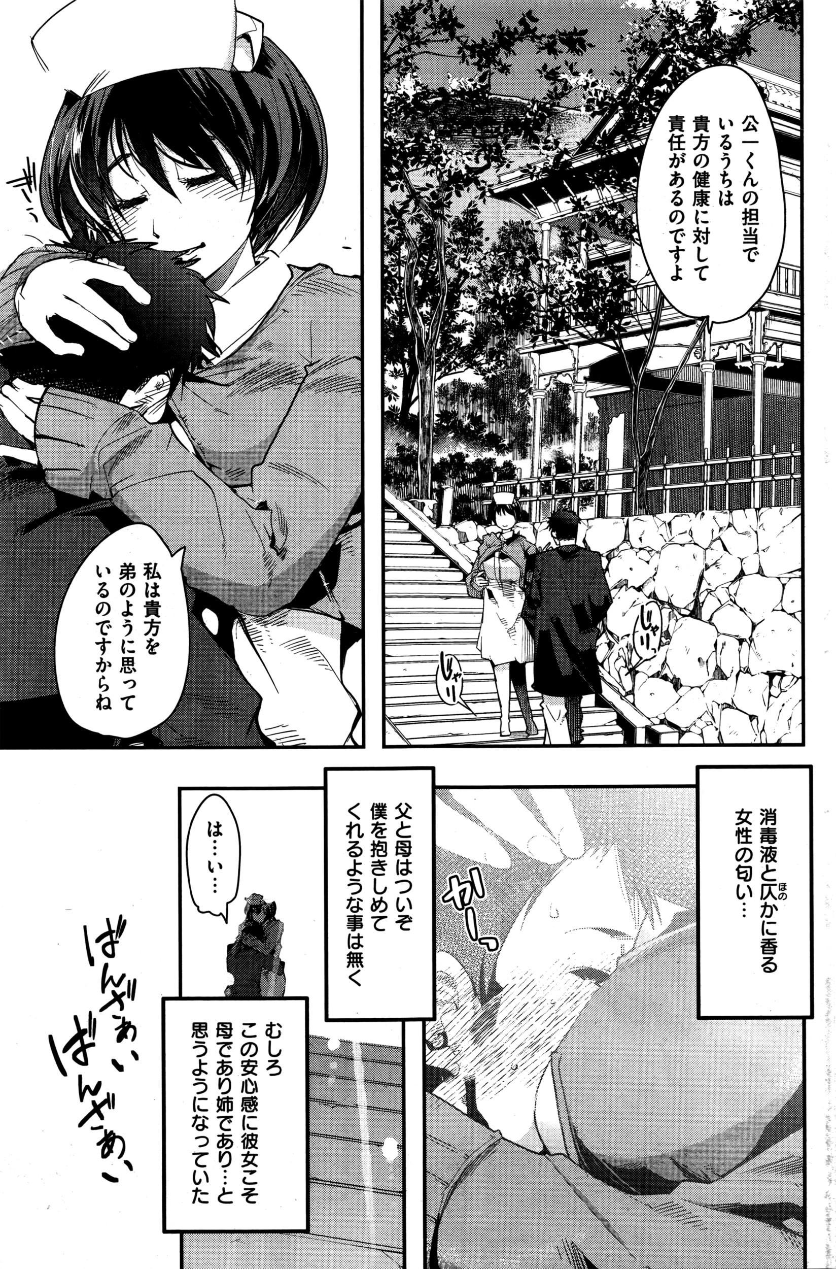 COMIC Kairakuten BEAST 2016-05 148