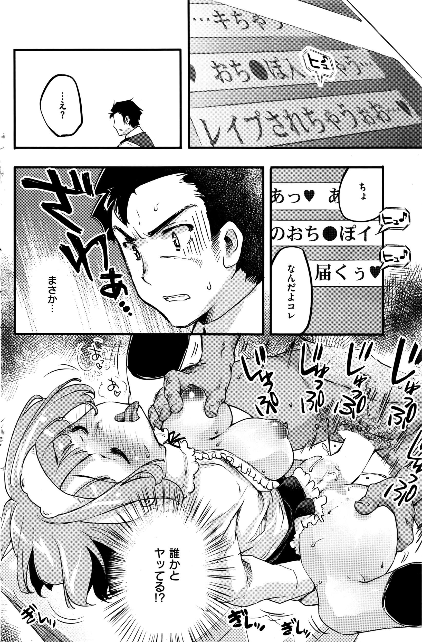 COMIC Kairakuten BEAST 2016-05 177
