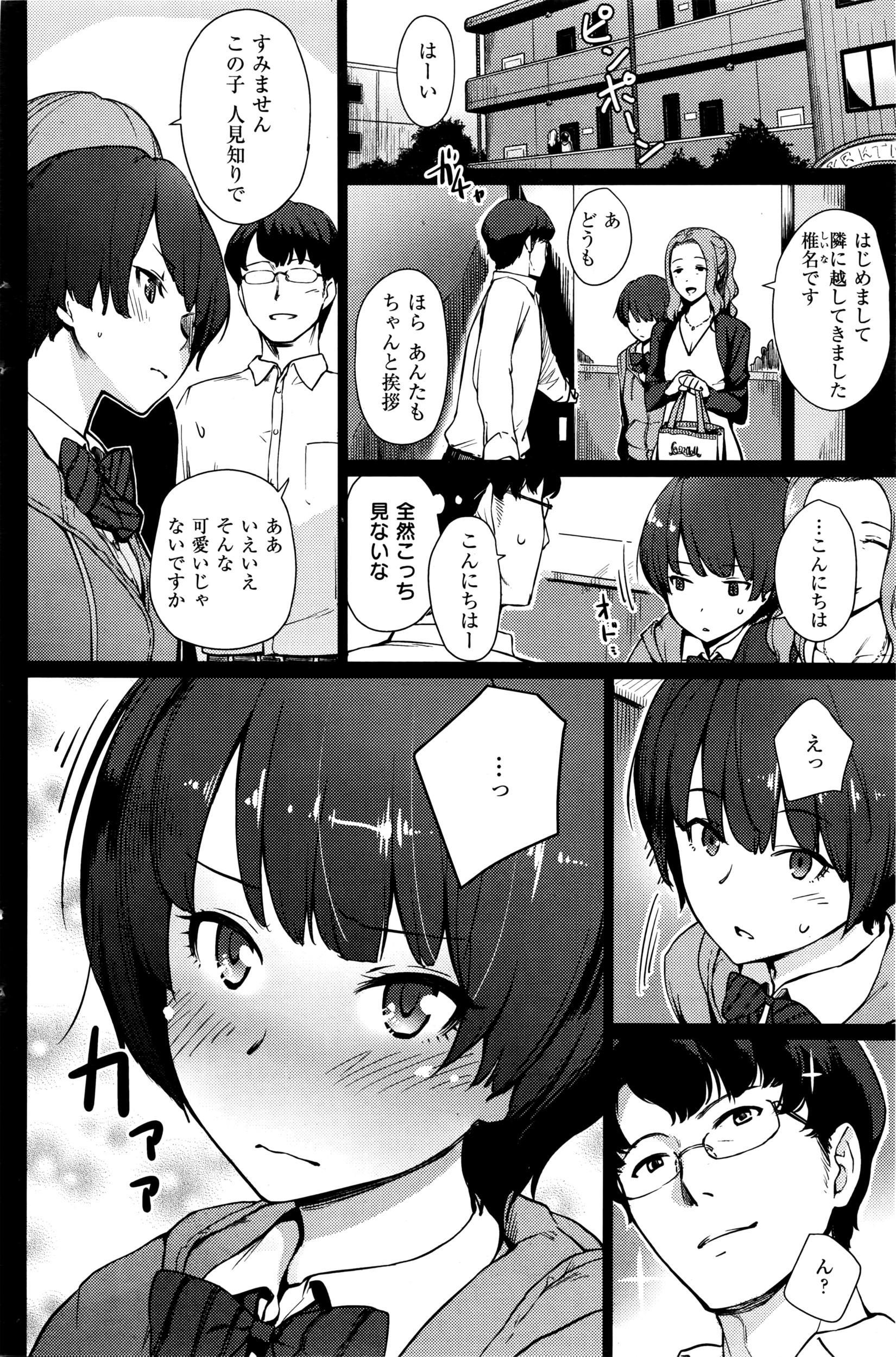 COMIC Kairakuten BEAST 2016-05 191