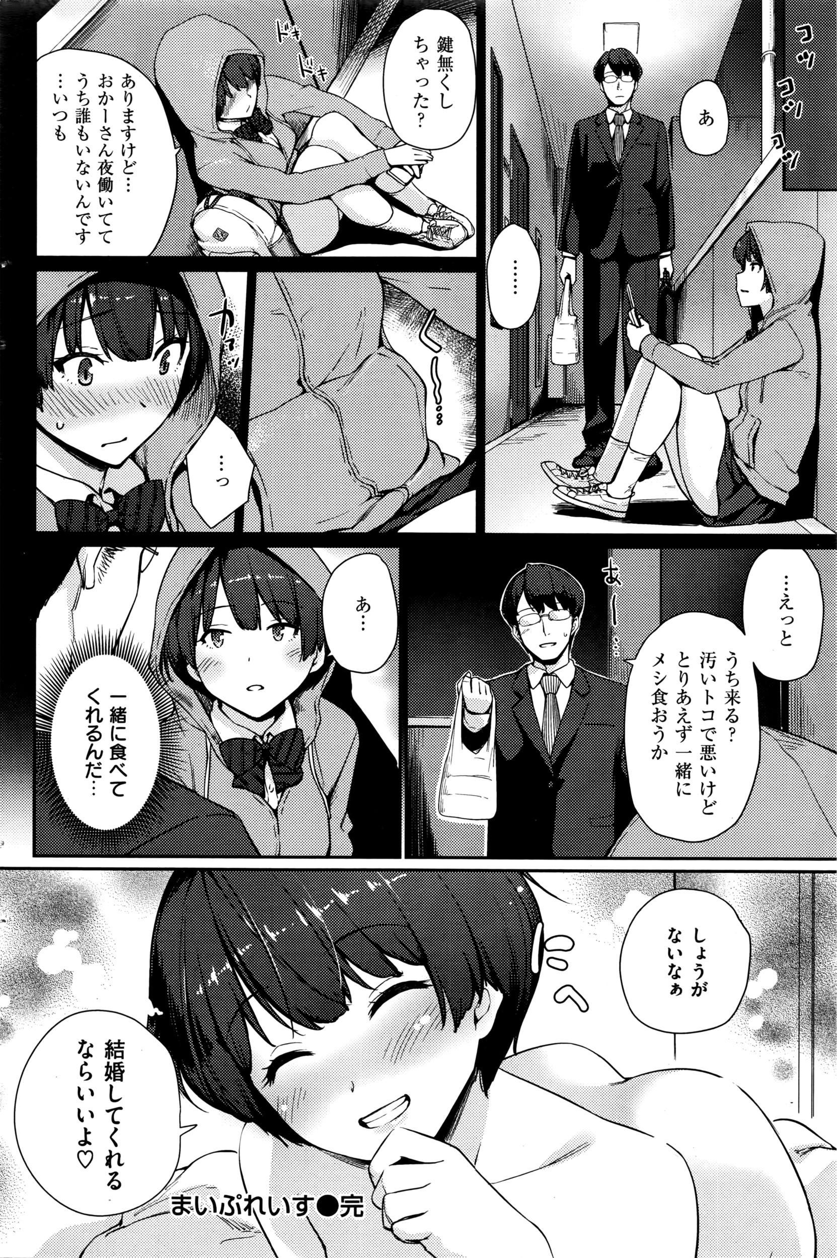 COMIC Kairakuten BEAST 2016-05 207