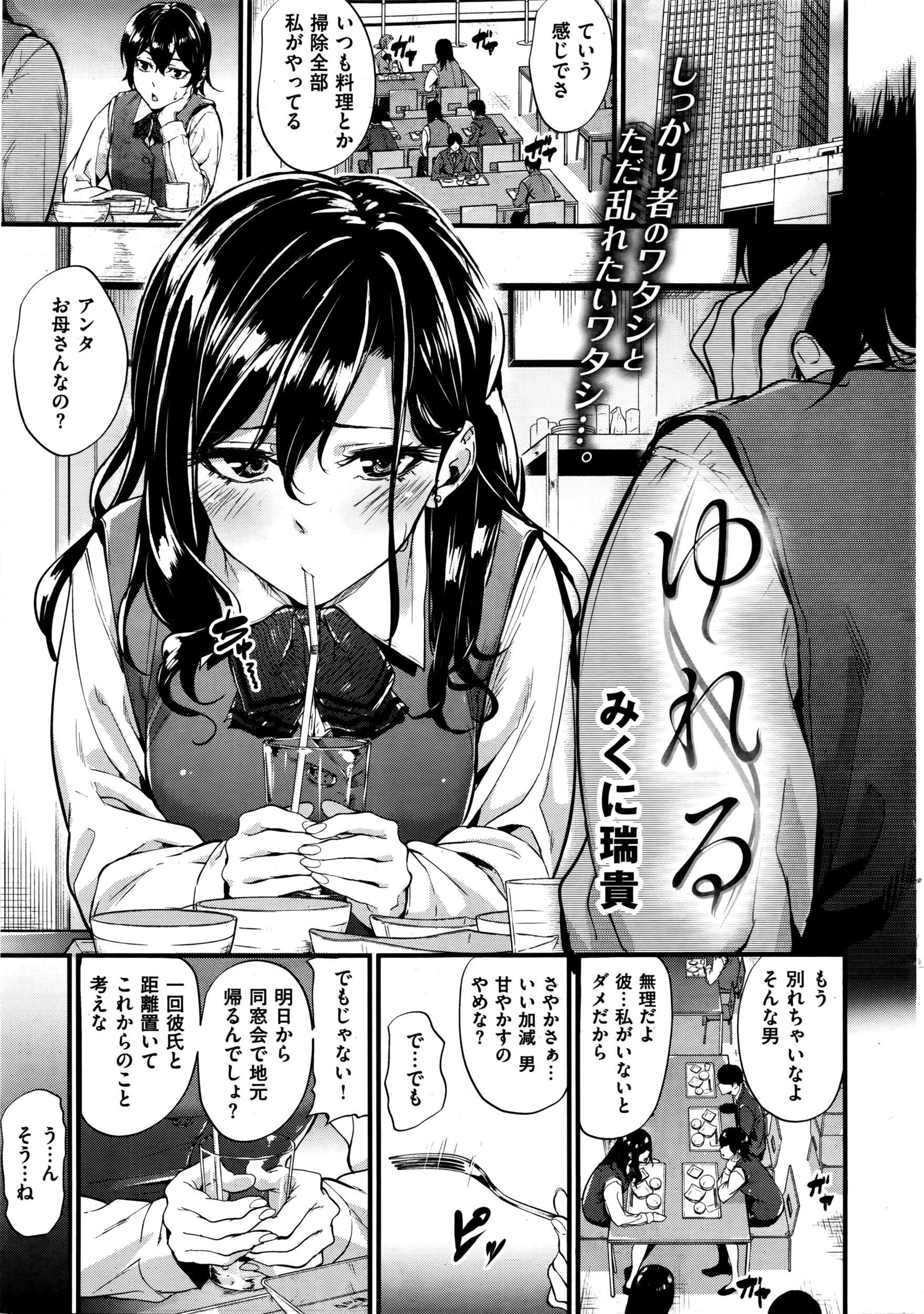 COMIC Kairakuten BEAST 2016-05 26