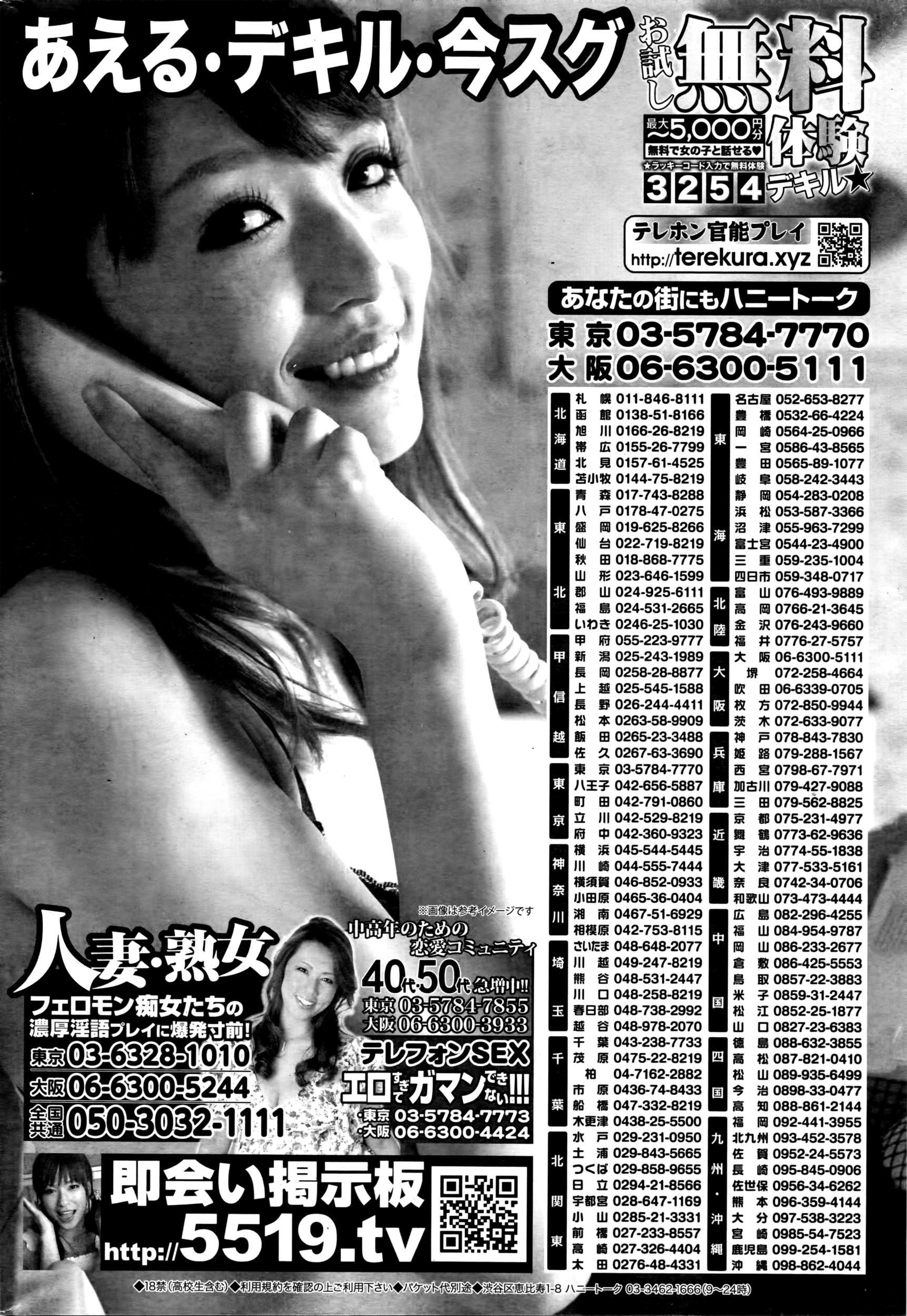 COMIC Kairakuten BEAST 2016-05 313