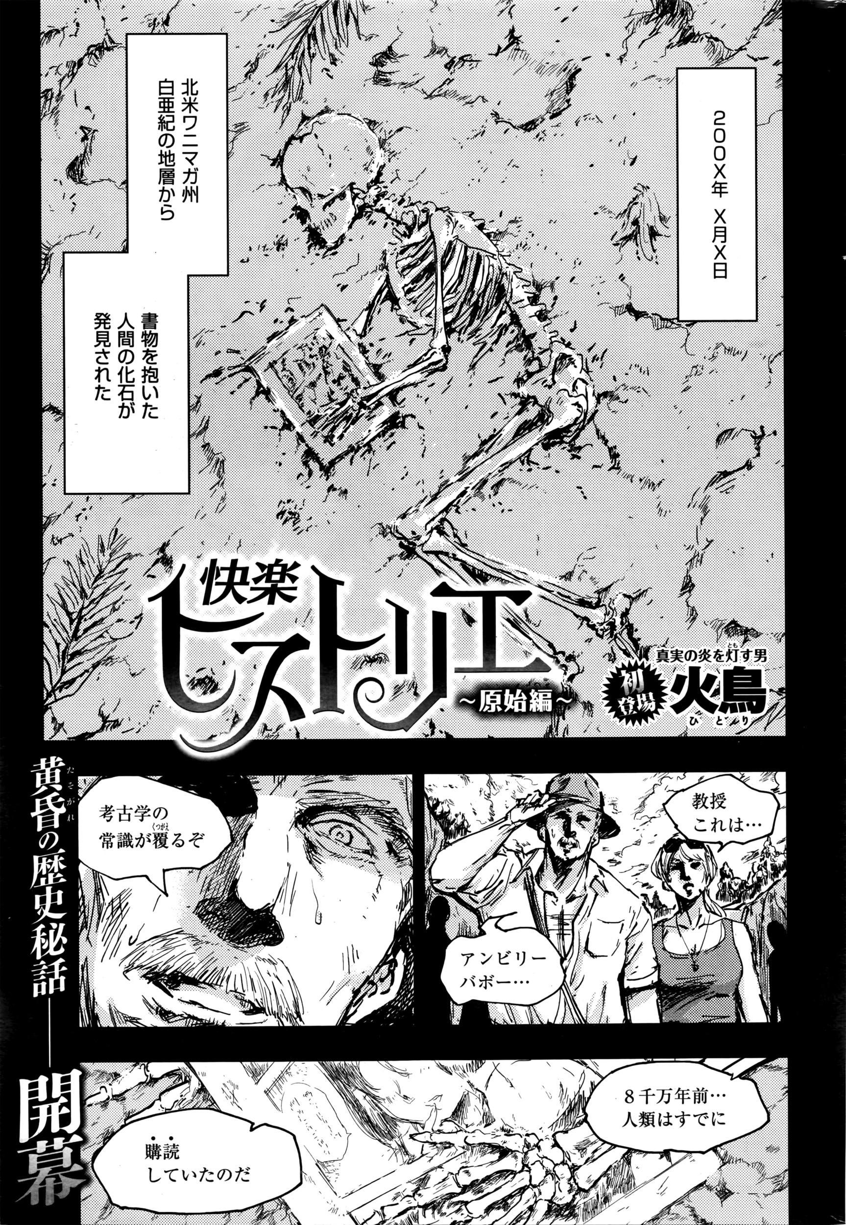 COMIC Kairakuten BEAST 2016-05 314