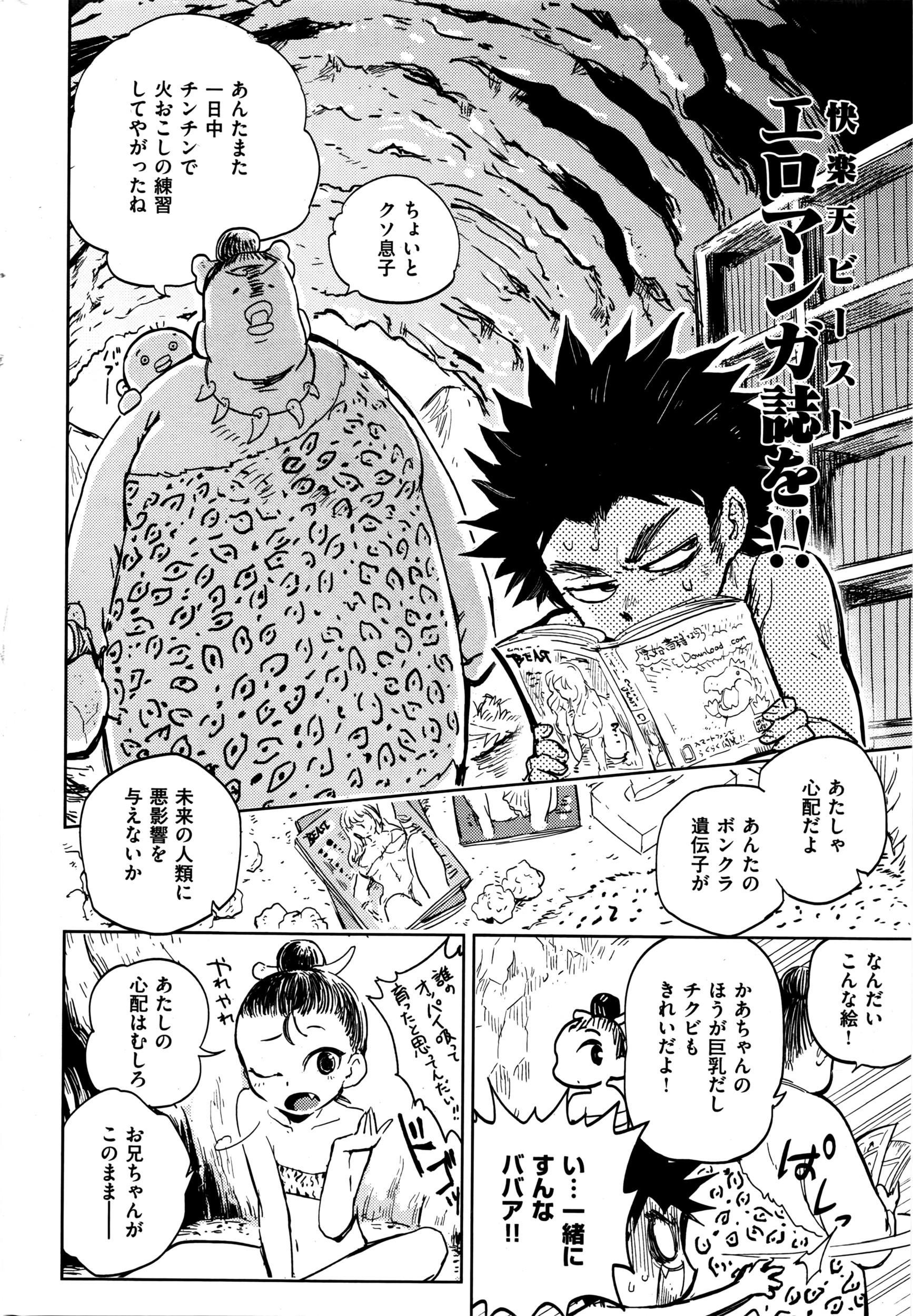 COMIC Kairakuten BEAST 2016-05 315