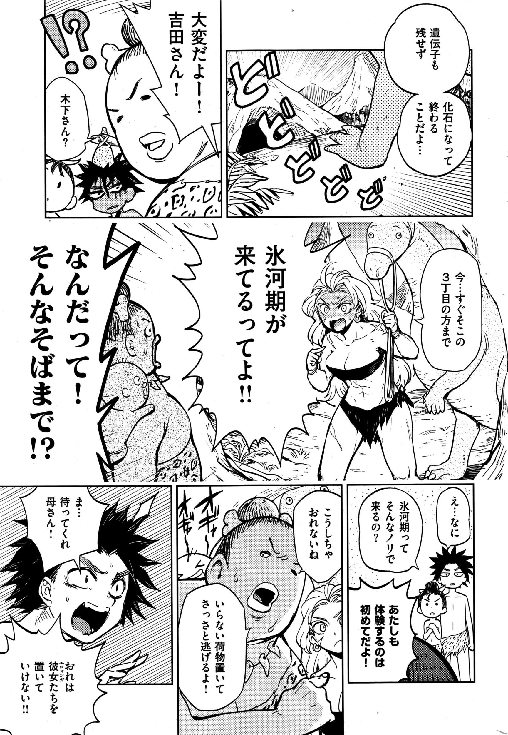 COMIC Kairakuten BEAST 2016-05 316