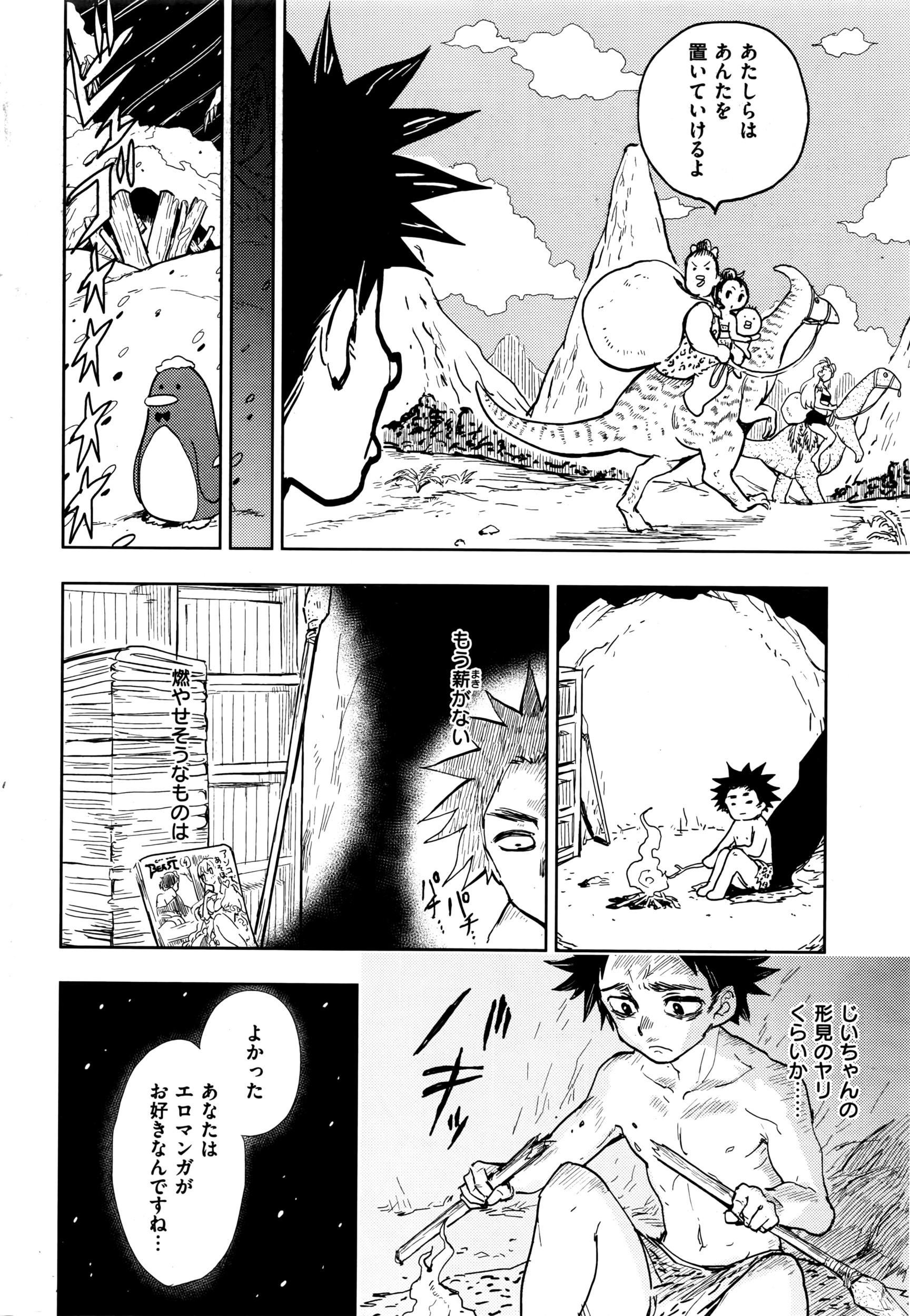 COMIC Kairakuten BEAST 2016-05 317