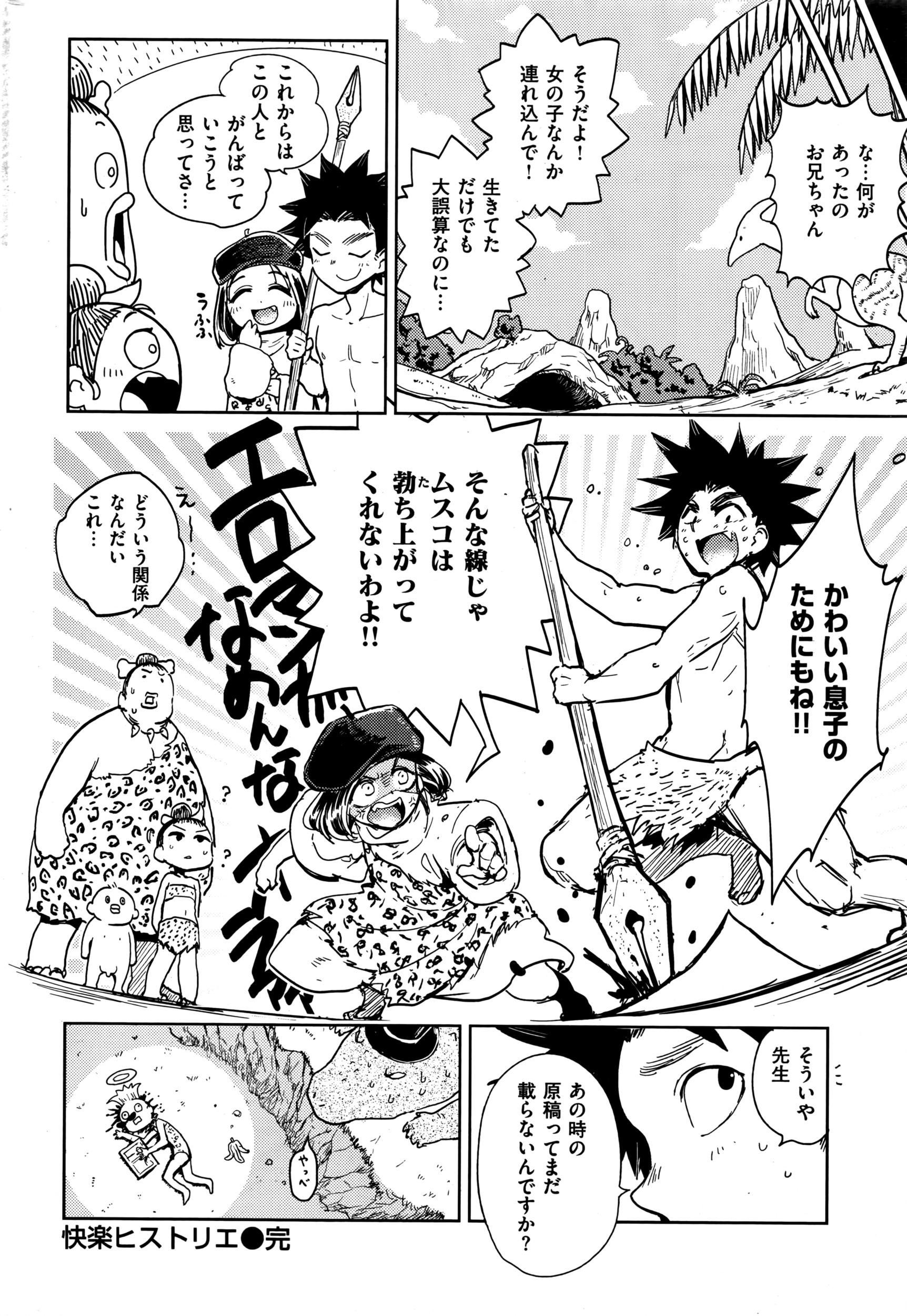 COMIC Kairakuten BEAST 2016-05 321