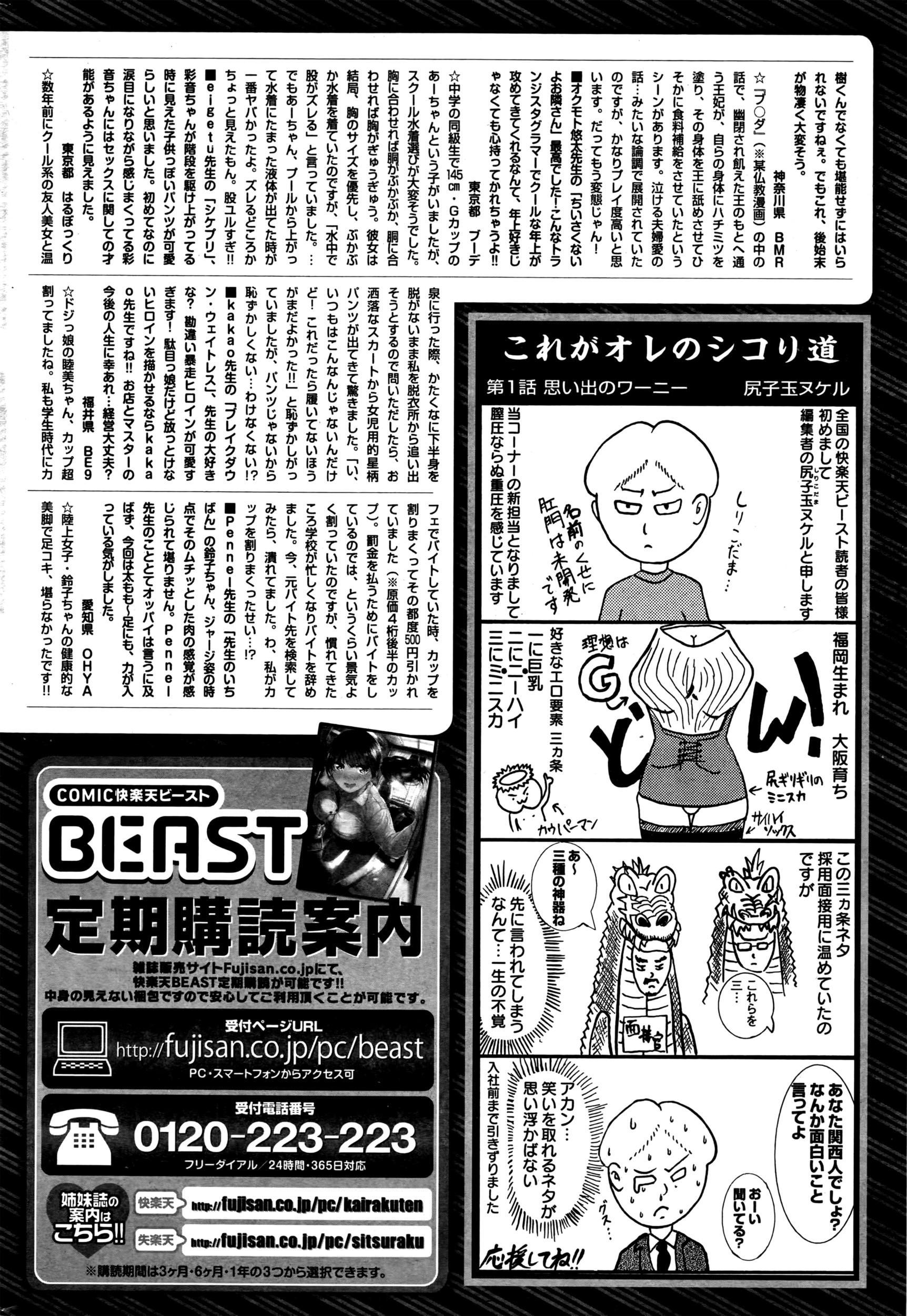 COMIC Kairakuten BEAST 2016-05 323