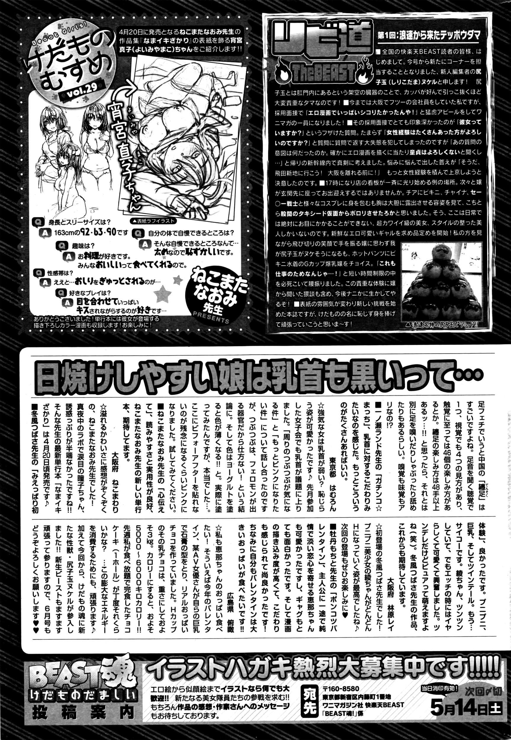 COMIC Kairakuten BEAST 2016-05 324