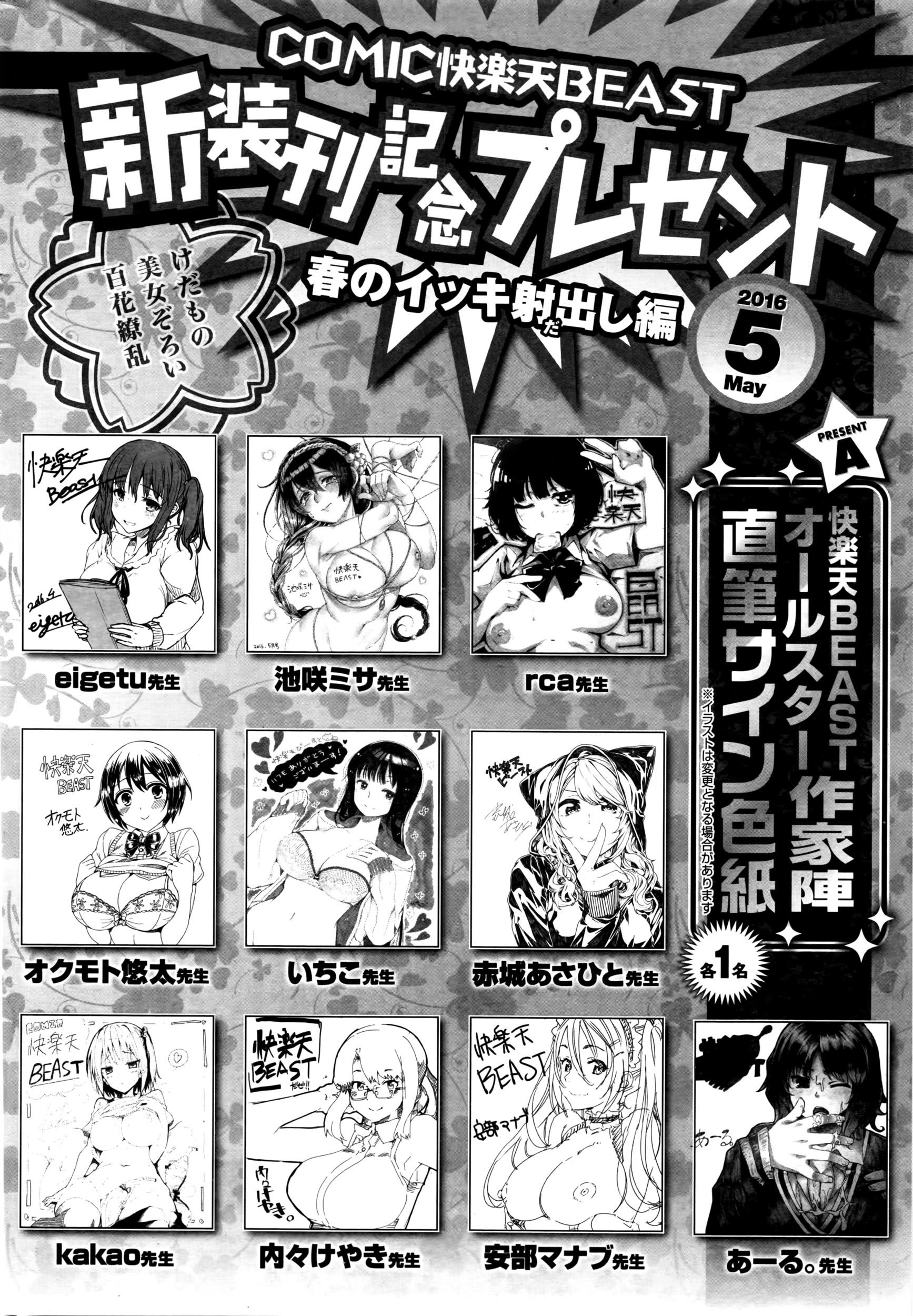 COMIC Kairakuten BEAST 2016-05 325