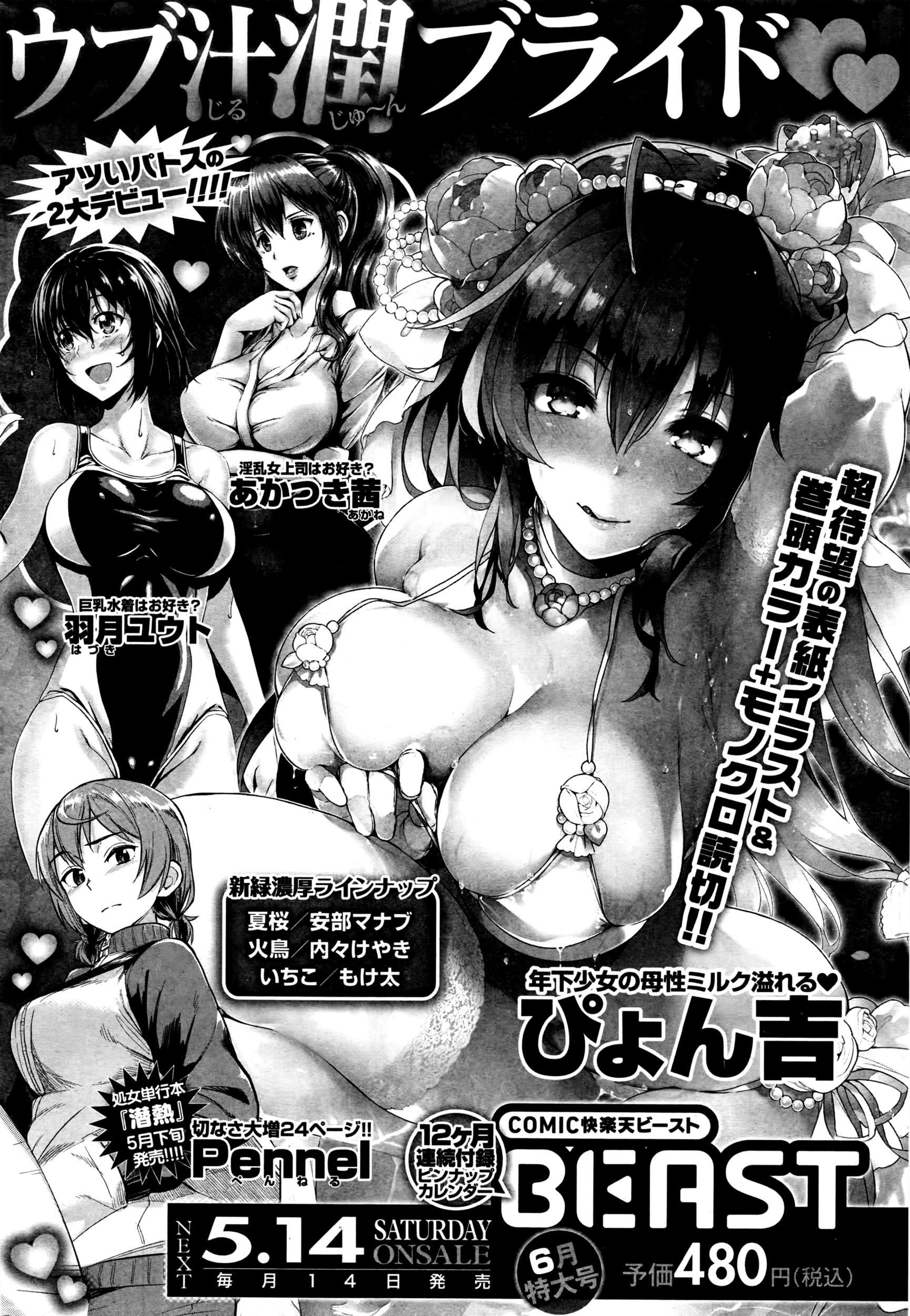 COMIC Kairakuten BEAST 2016-05 331