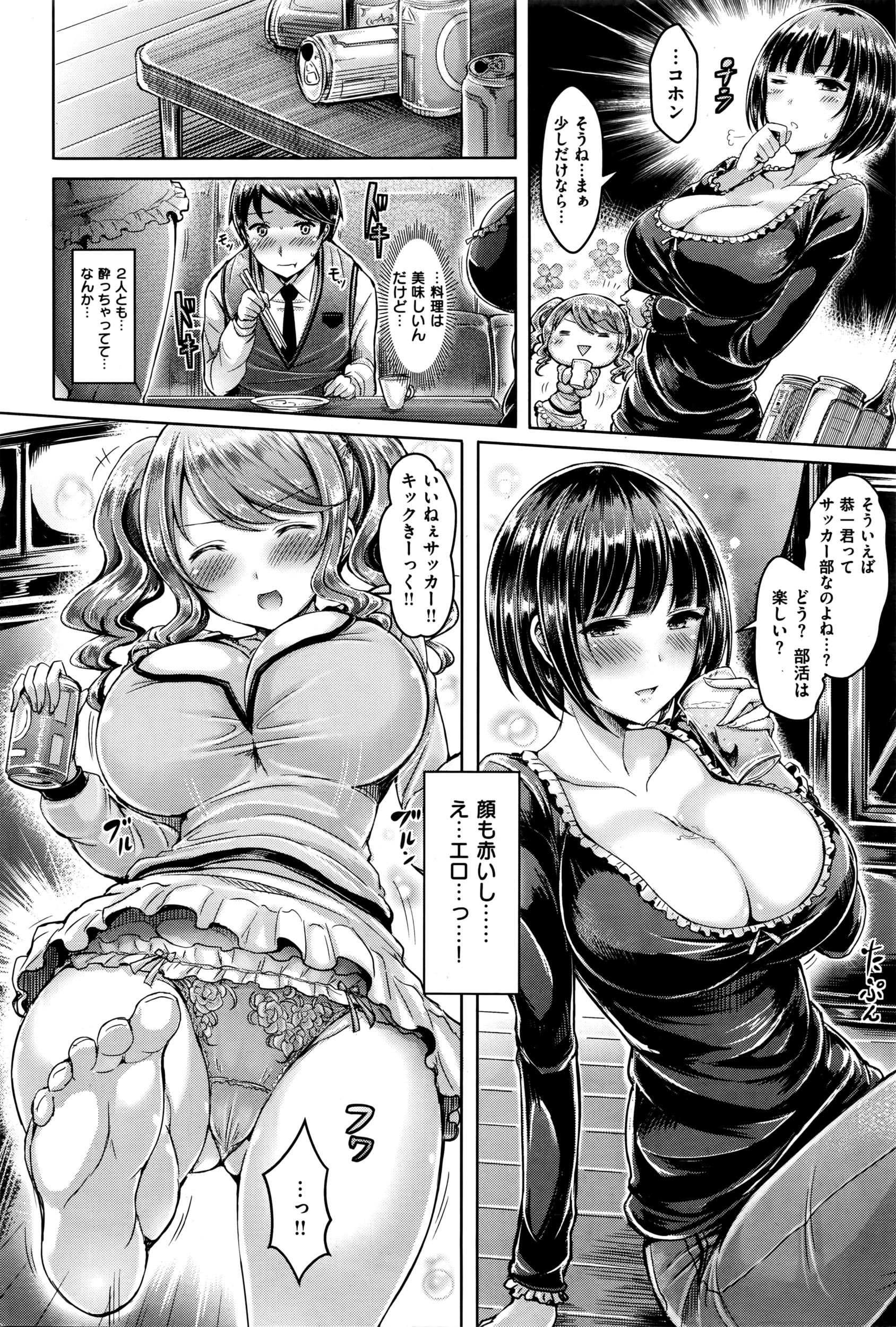 COMIC Kairakuten BEAST 2016-05 73