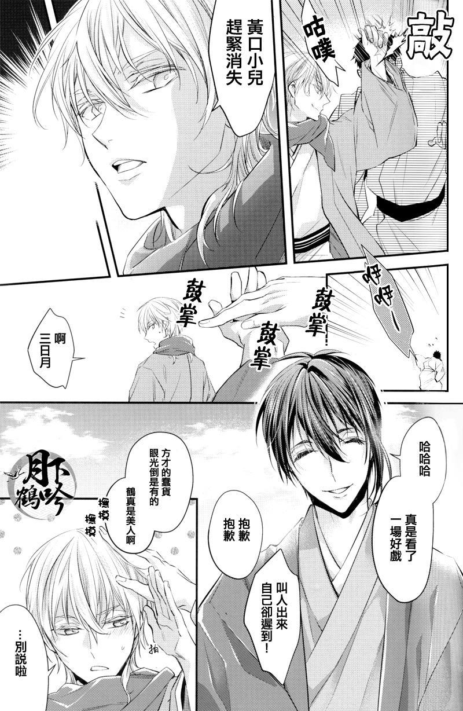 Tsuru no Nakigoe o Kikitai ka? Ni | 想聽鶴的啼鳴聲嗎?貳 9