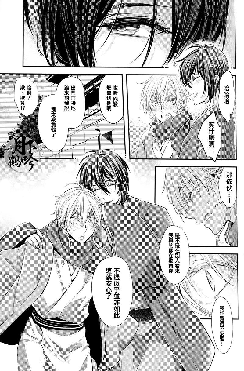 Tsuru no Nakigoe o Kikitai ka? Ni | 想聽鶴的啼鳴聲嗎?貳 11