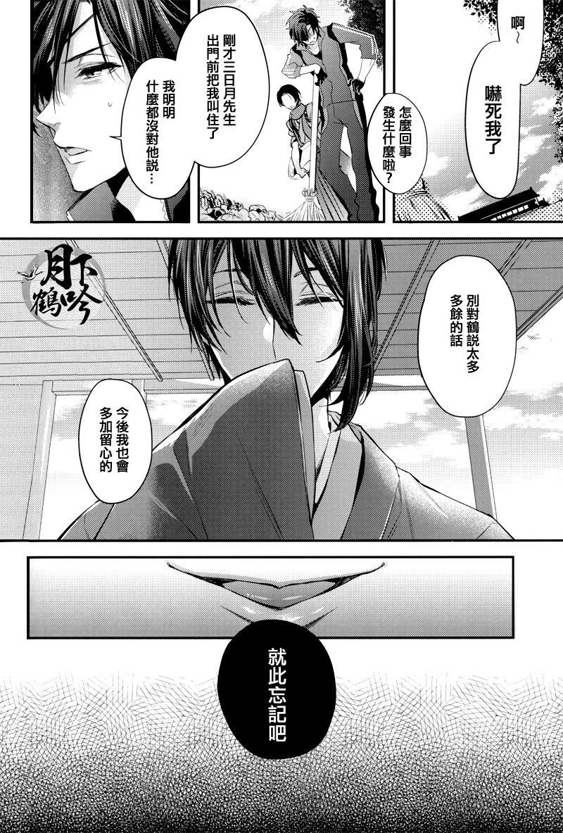 Tsuru no Nakigoe o Kikitai ka? Ni | 想聽鶴的啼鳴聲嗎?貳 12