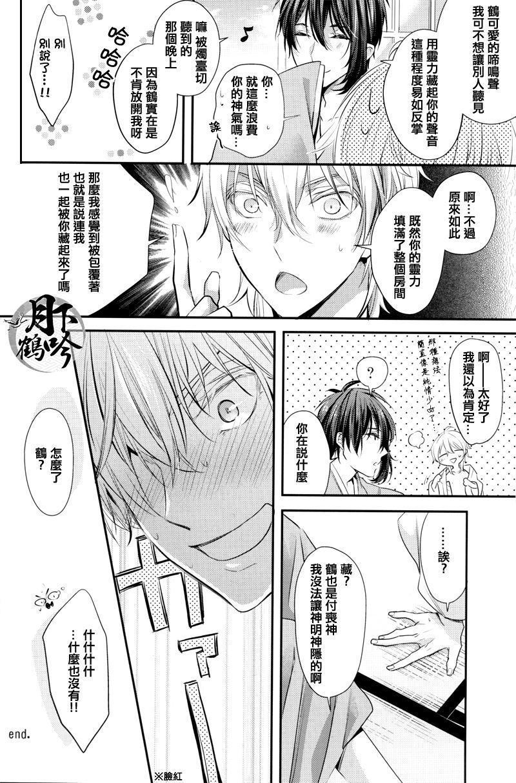 Tsuru no Nakigoe o Kikitai ka? Ni | 想聽鶴的啼鳴聲嗎?貳 18