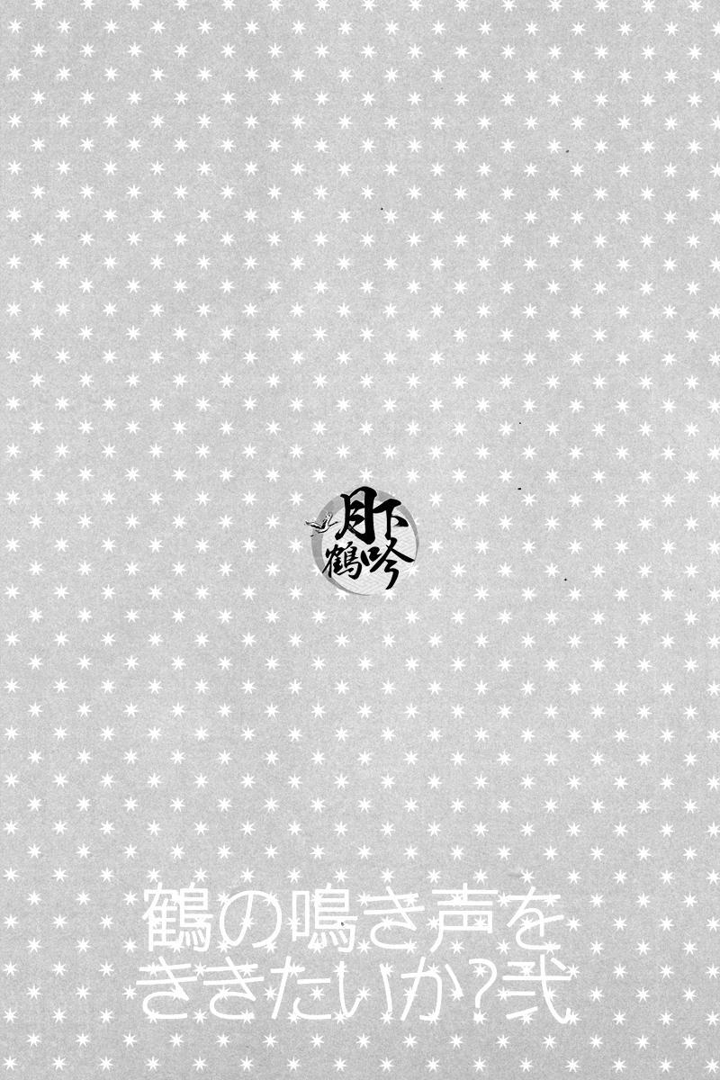 Tsuru no Nakigoe o Kikitai ka? Ni | 想聽鶴的啼鳴聲嗎?貳 19