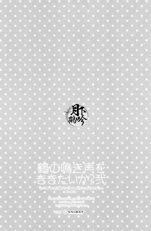 Tsuru no Nakigoe o Kikitai ka? Ni | 想聽鶴的啼鳴聲嗎?貳 20