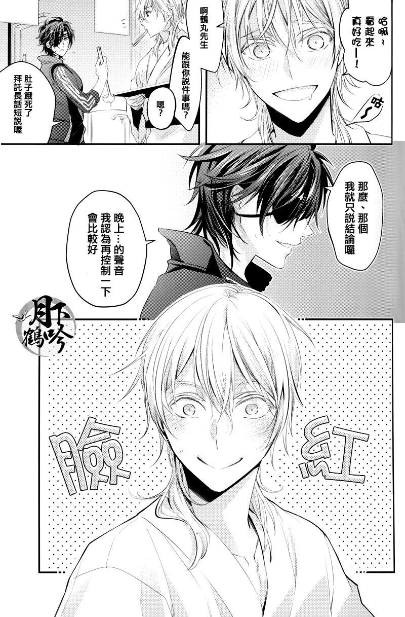 Tsuru no Nakigoe o Kikitai ka? Ni | 想聽鶴的啼鳴聲嗎?貳 5