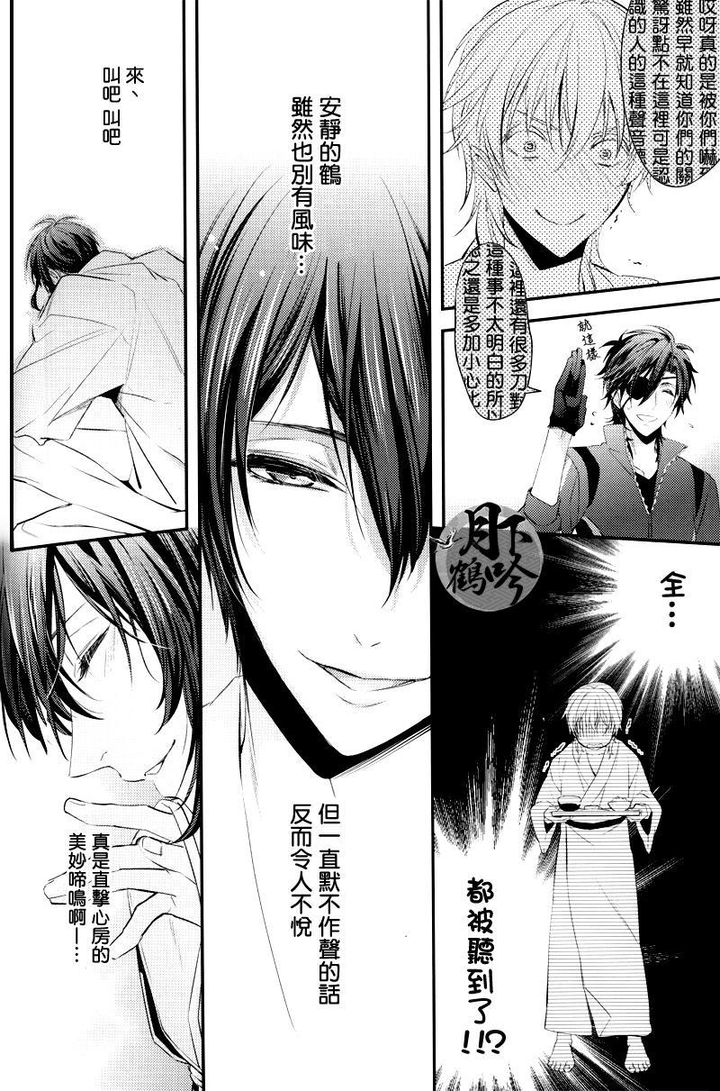 Tsuru no Nakigoe o Kikitai ka? Ni | 想聽鶴的啼鳴聲嗎?貳 6
