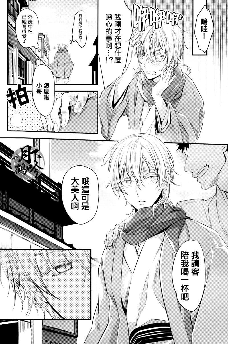Tsuru no Nakigoe o Kikitai ka? Ni | 想聽鶴的啼鳴聲嗎?貳 8