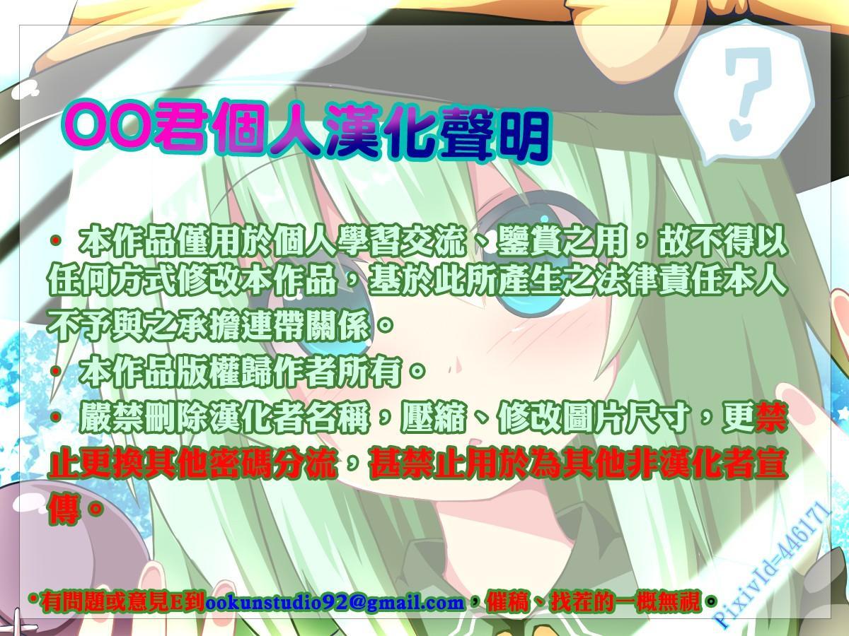 Rem kara Hajimeru Isei Kouyuu 17