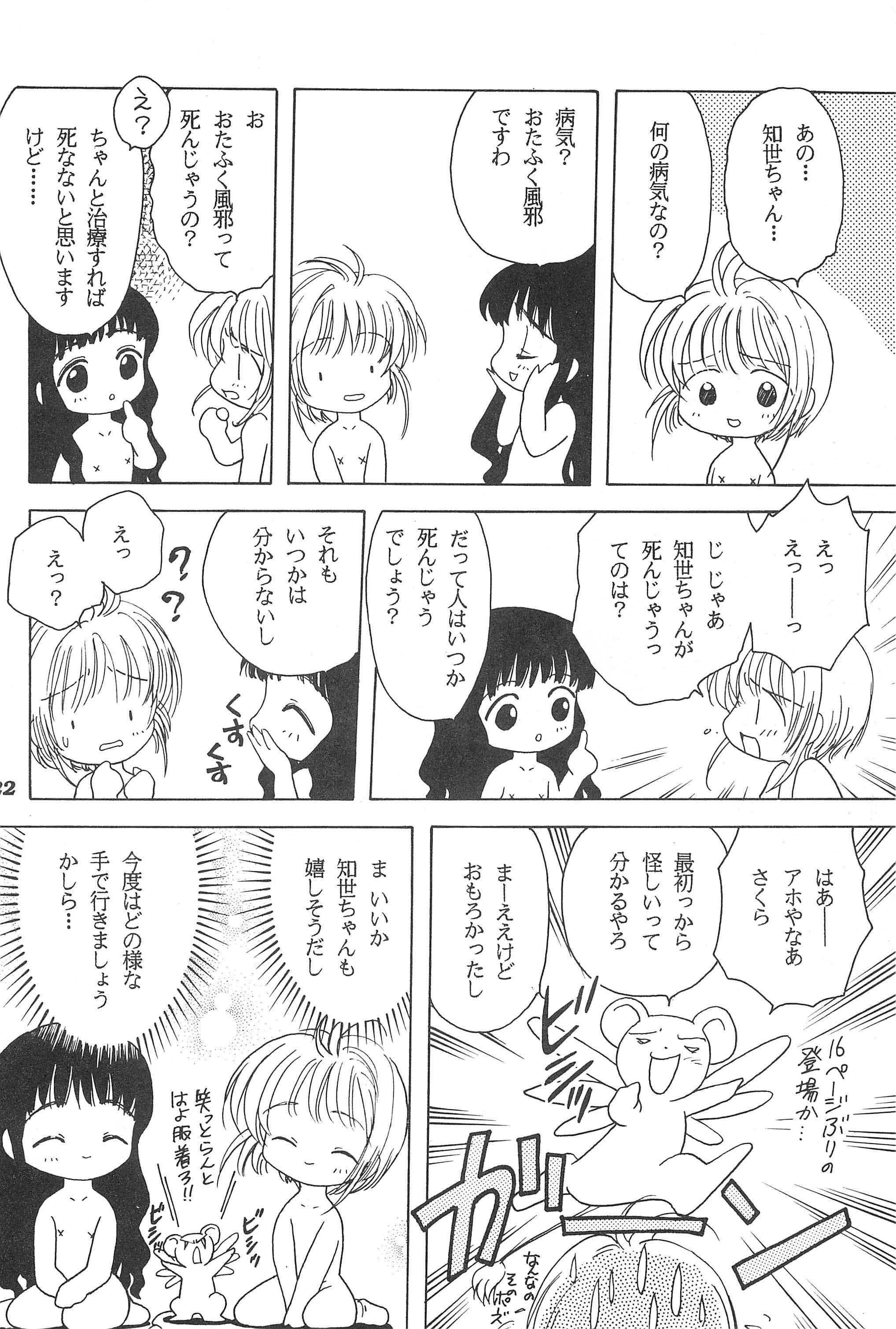 Akatsuki Teikoku 3 23