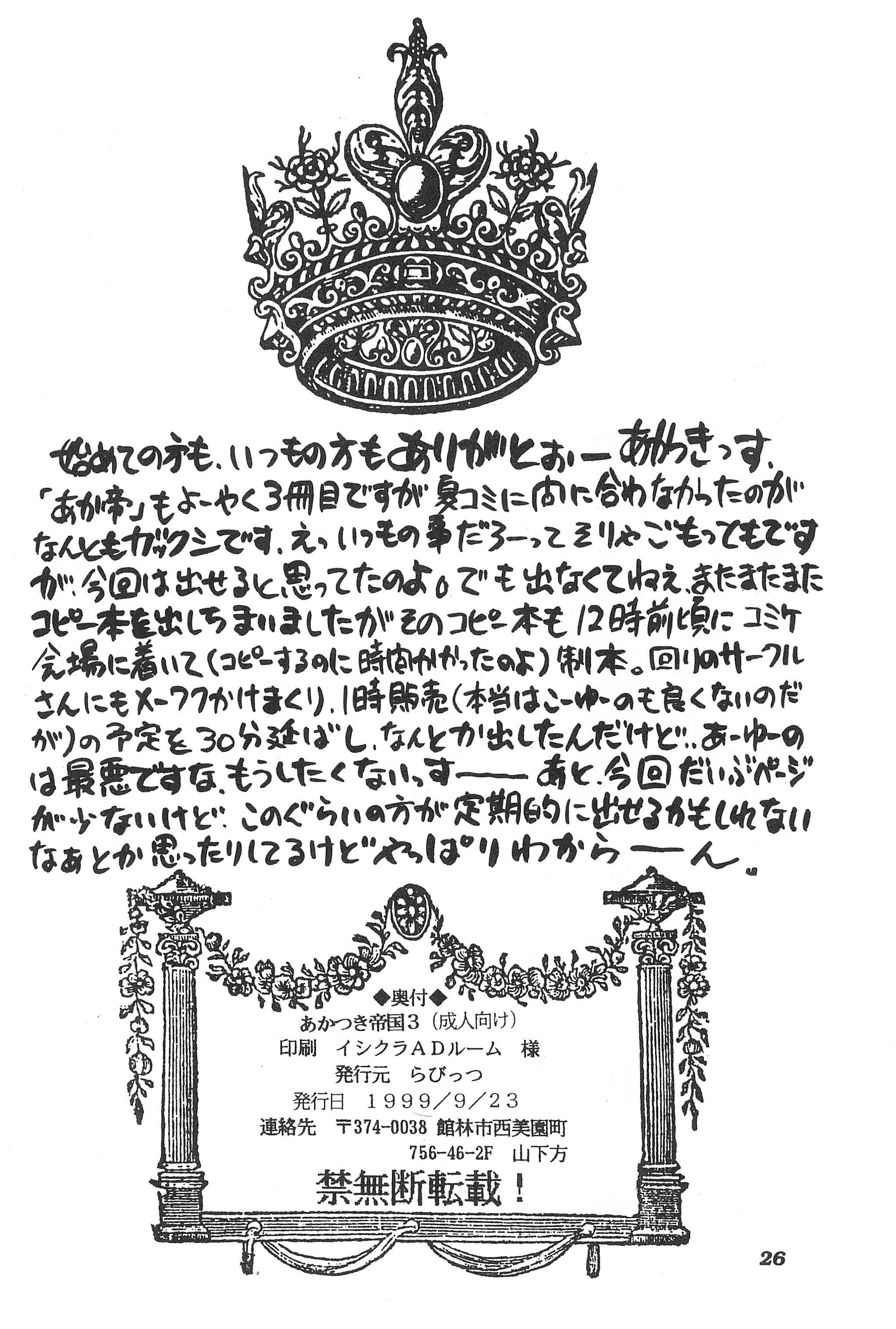 Akatsuki Teikoku 3 27