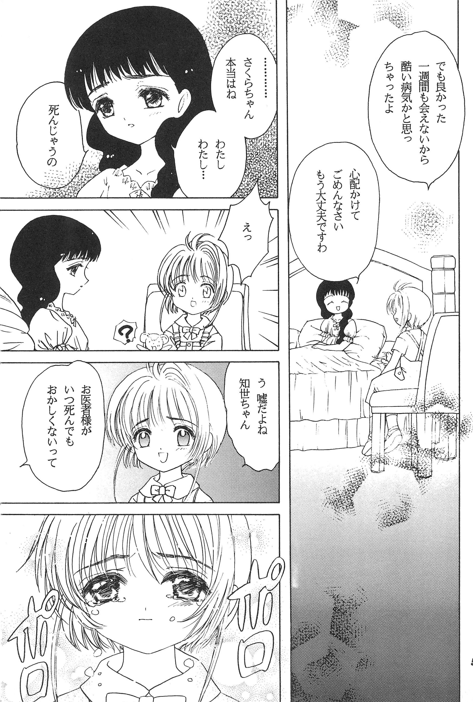 Akatsuki Teikoku 3 6