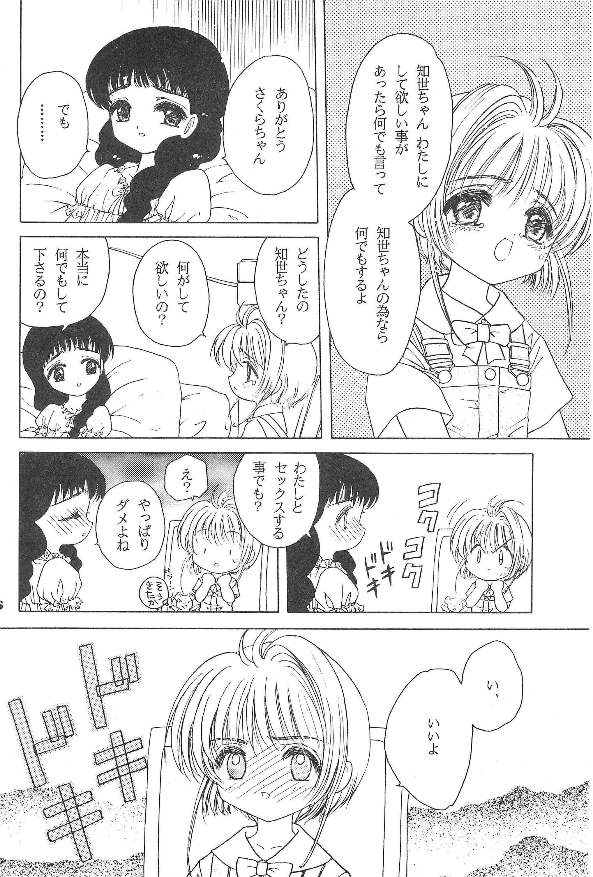 Akatsuki Teikoku 3 7