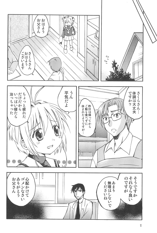 Sakura Memorial 11