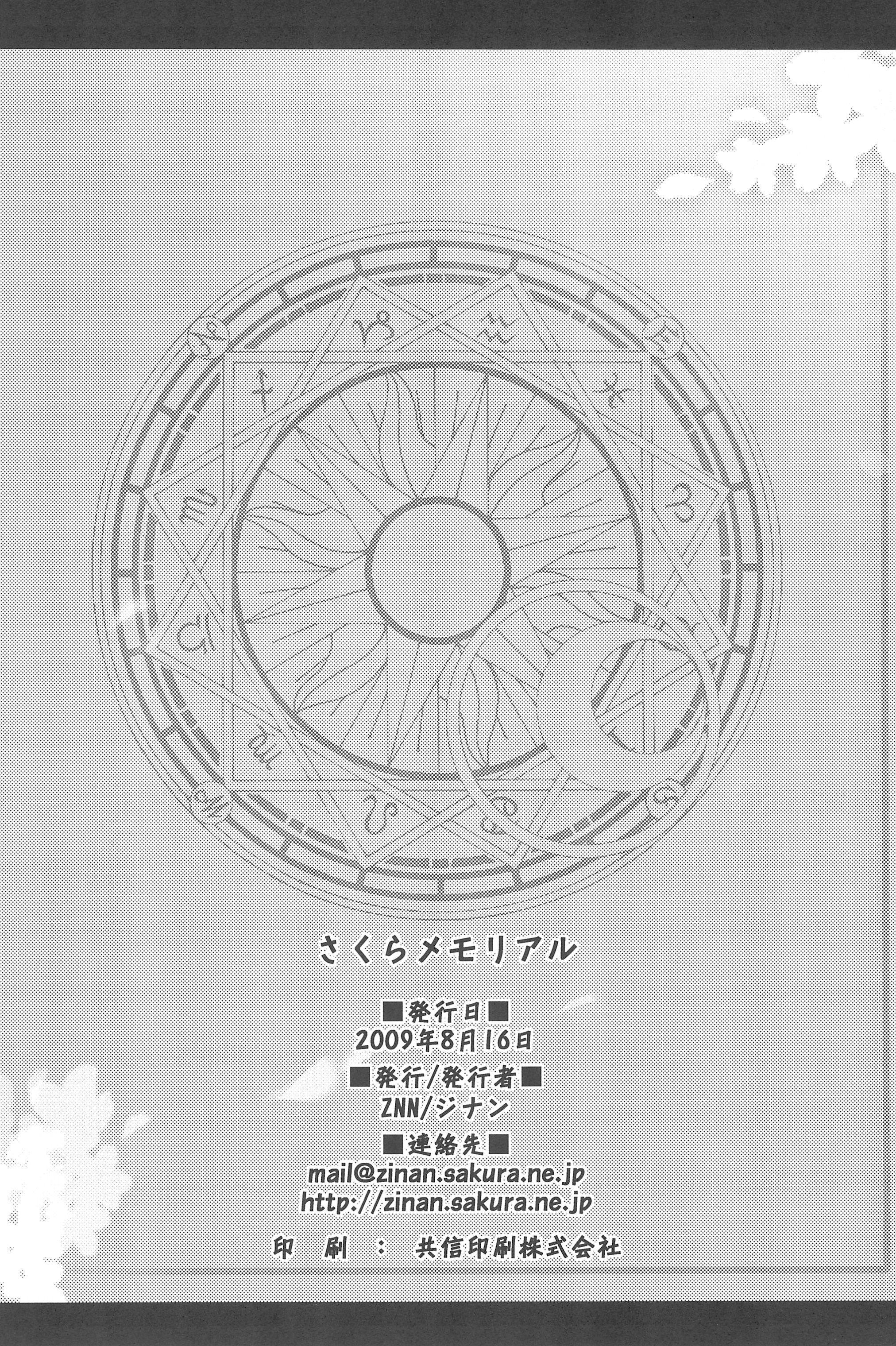 Sakura Memorial 51