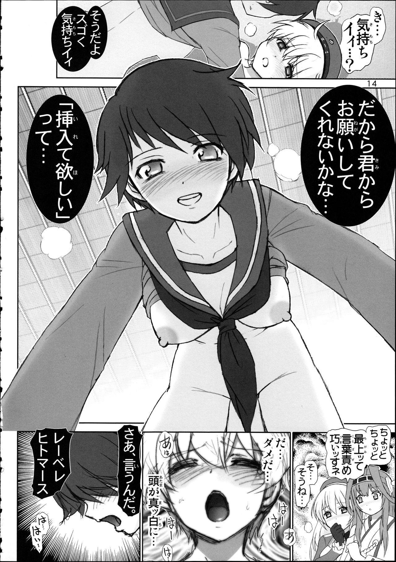 Lebe-kun no Yuuutsu 13