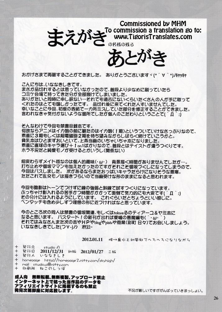 Kagaku to Majutsu no Maid Cafe 24
