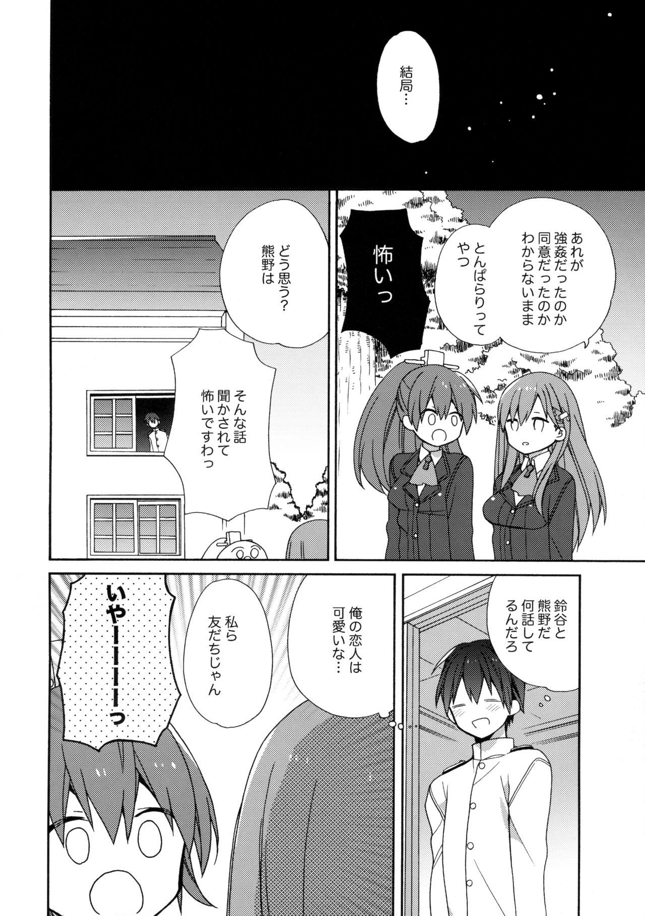 Kokuhaku Azassu Suzuya-chan 18