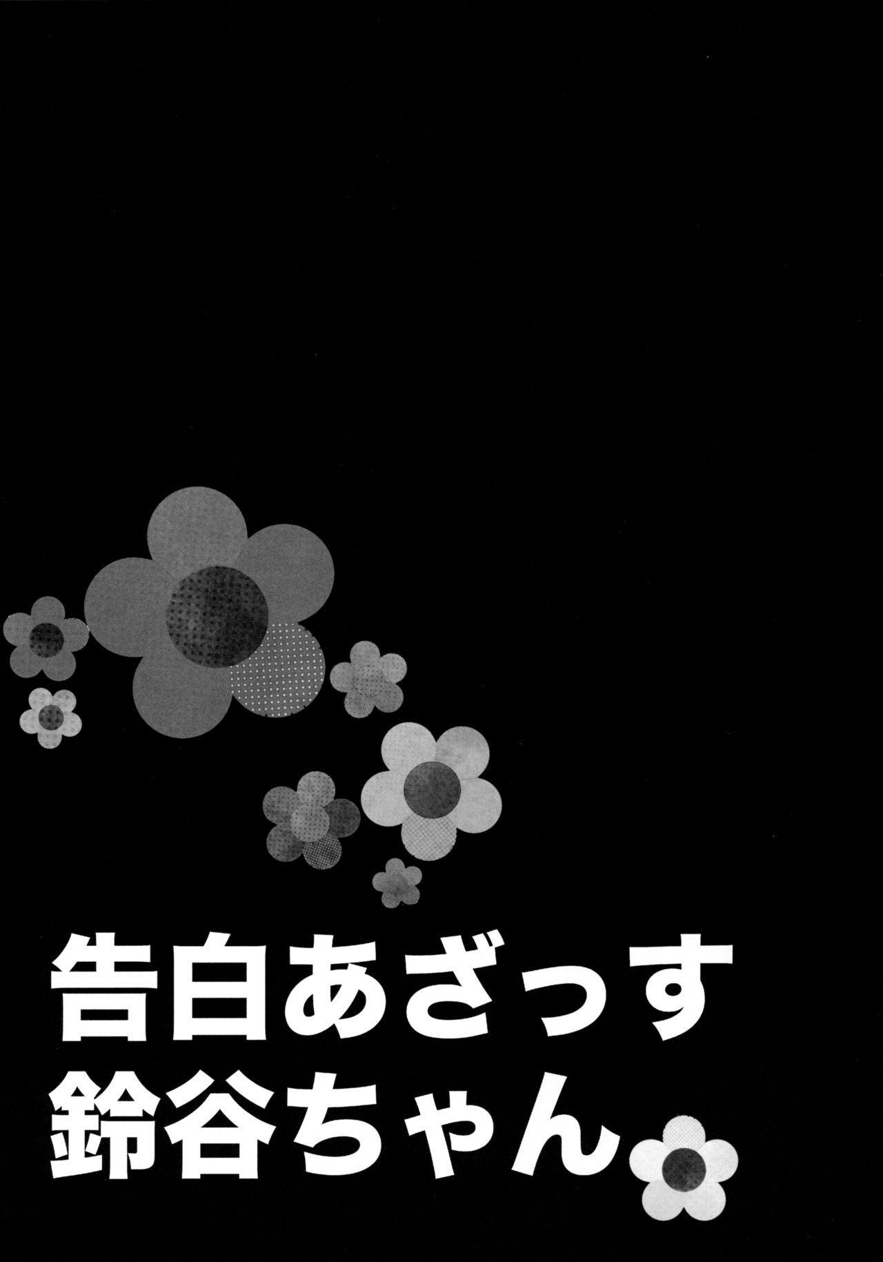 Kokuhaku Azassu Suzuya-chan 1