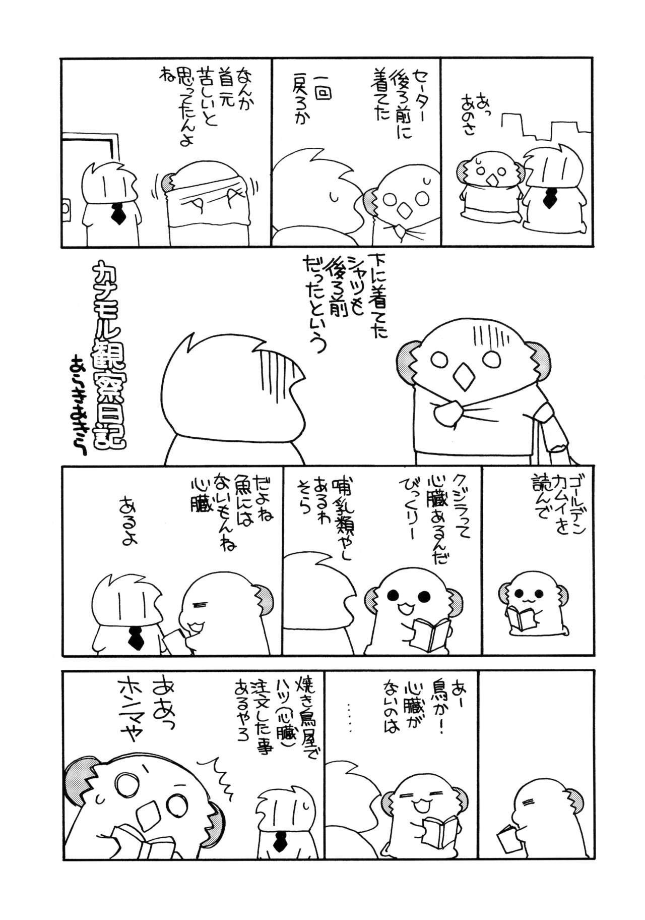 Kokuhaku Azassu Suzuya-chan 19