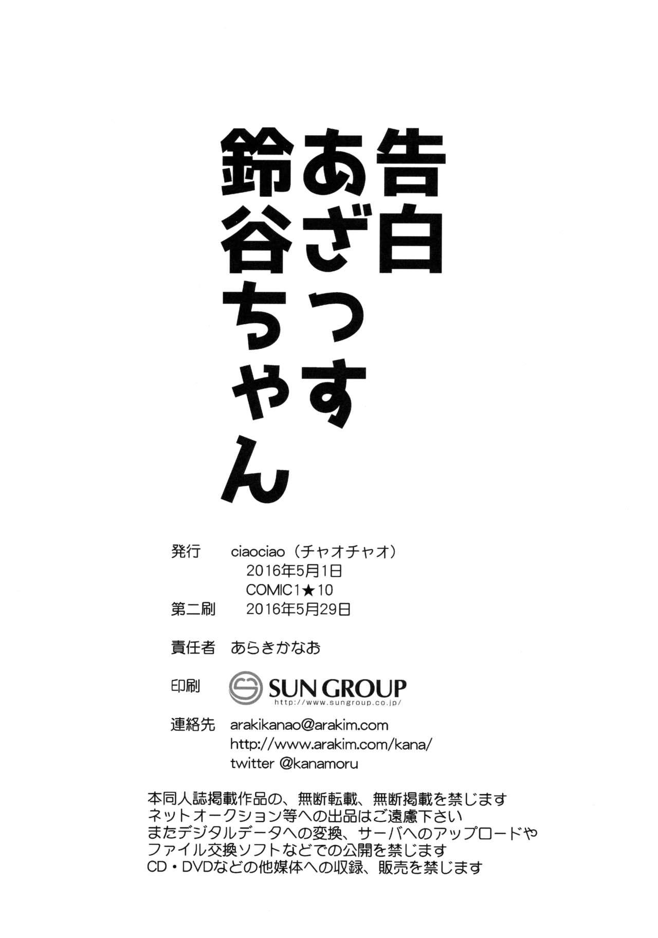 Kokuhaku Azassu Suzuya-chan 20